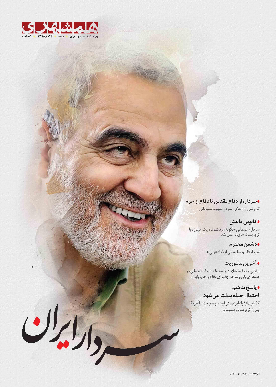 ویژهنامه سردار ایران