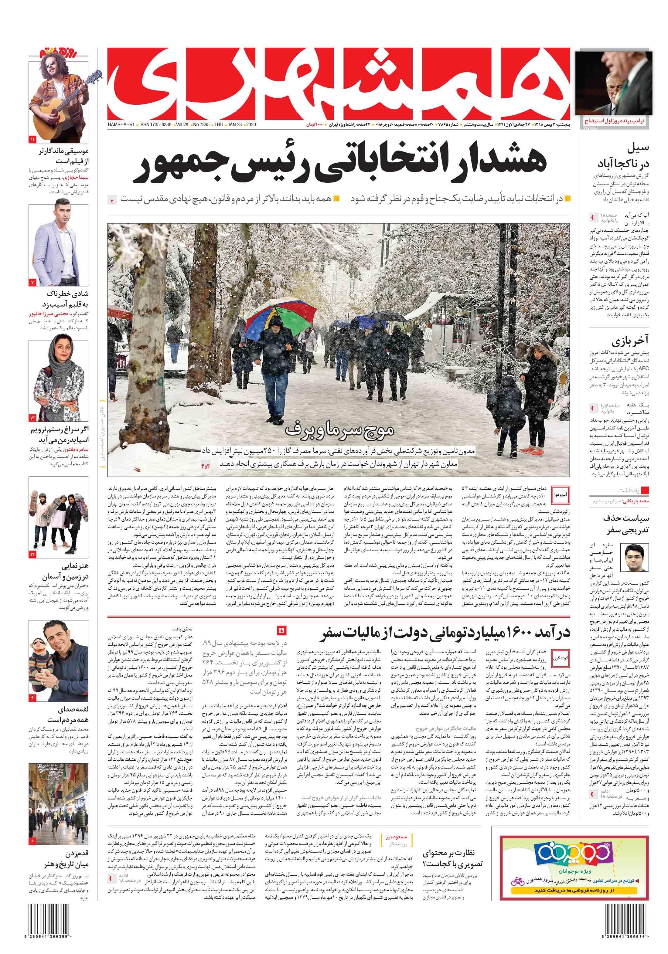 صفحه اول پنجشنبه 3 بهمن 1398