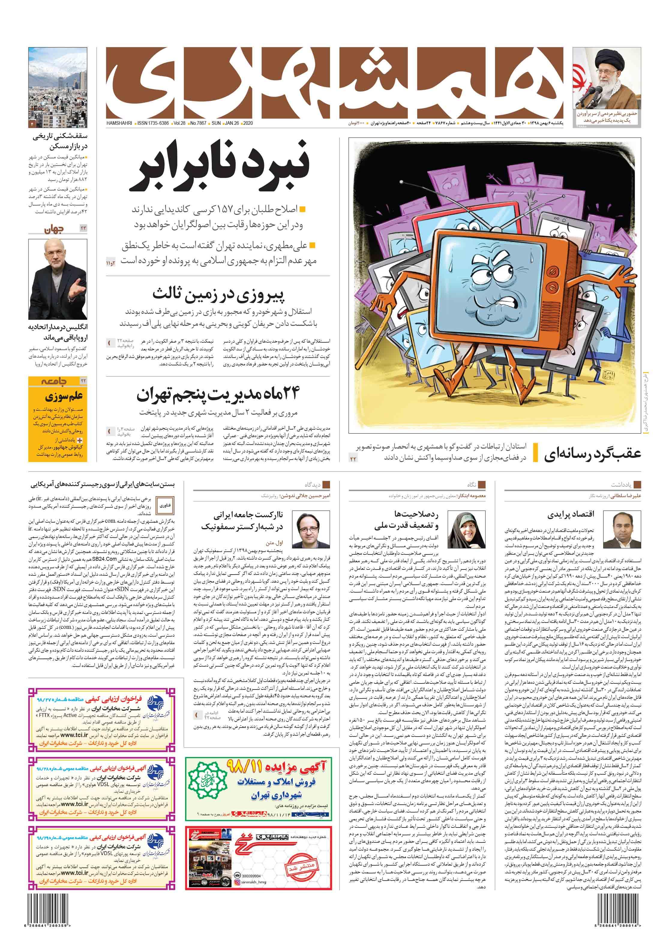 صفحه اول یکشنبه 6 بهمن 1398