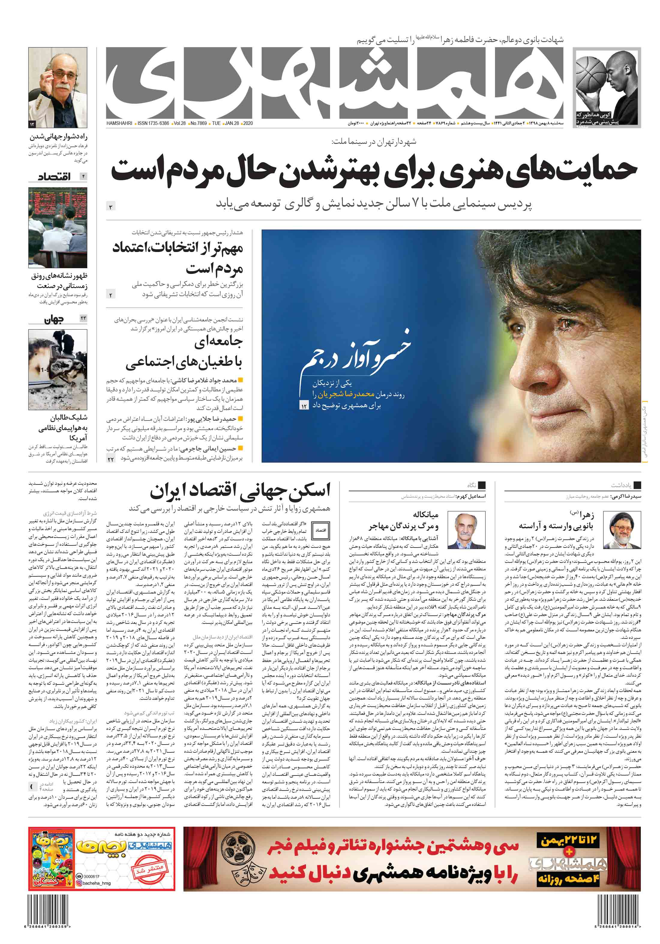 صفحه اول سهشنبه 8 بهمن 1398