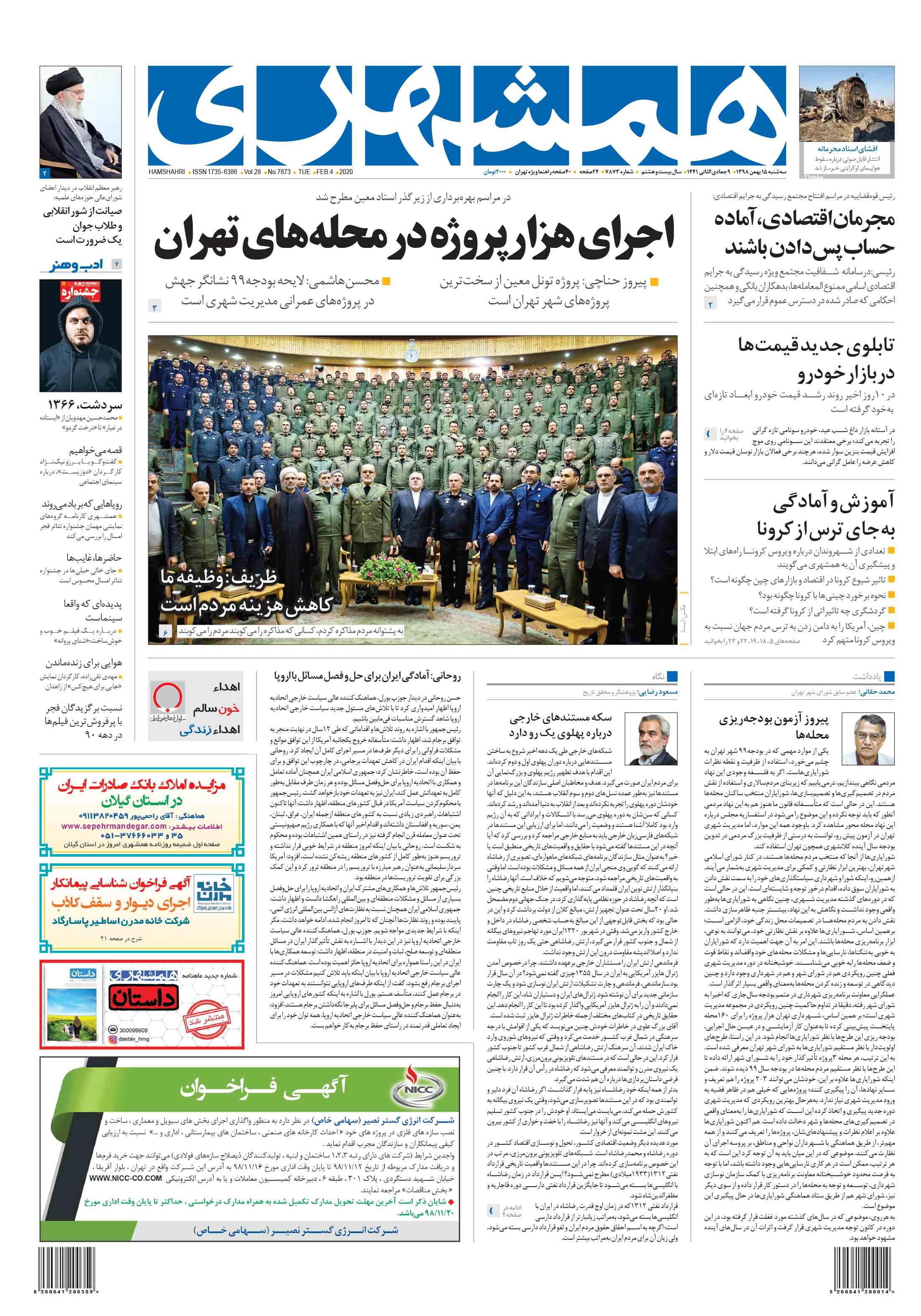 صفحه اول سهشنبه 15 بهمن 1398