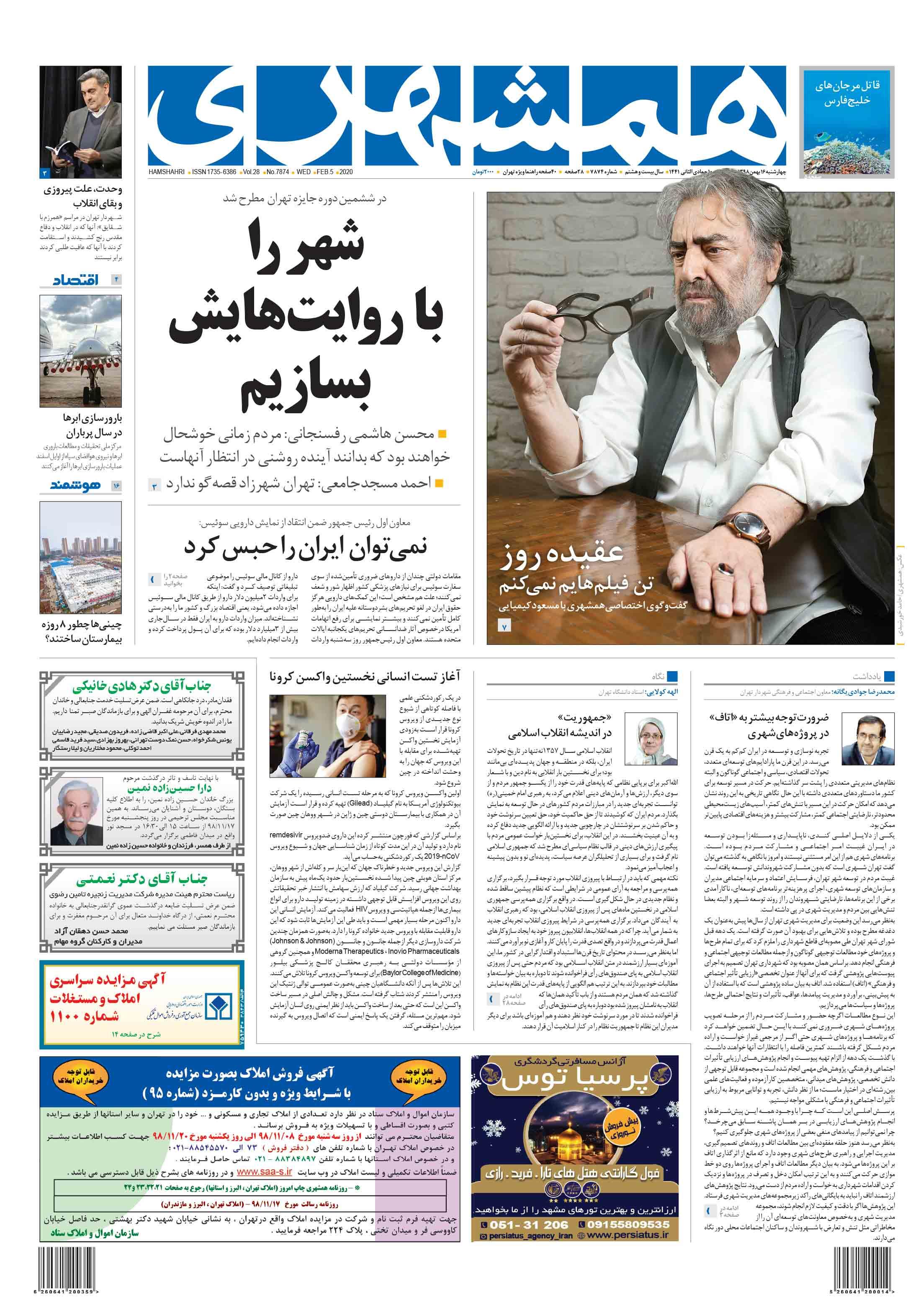 صفحه اول چهارشنبه 16 بهمن 1398