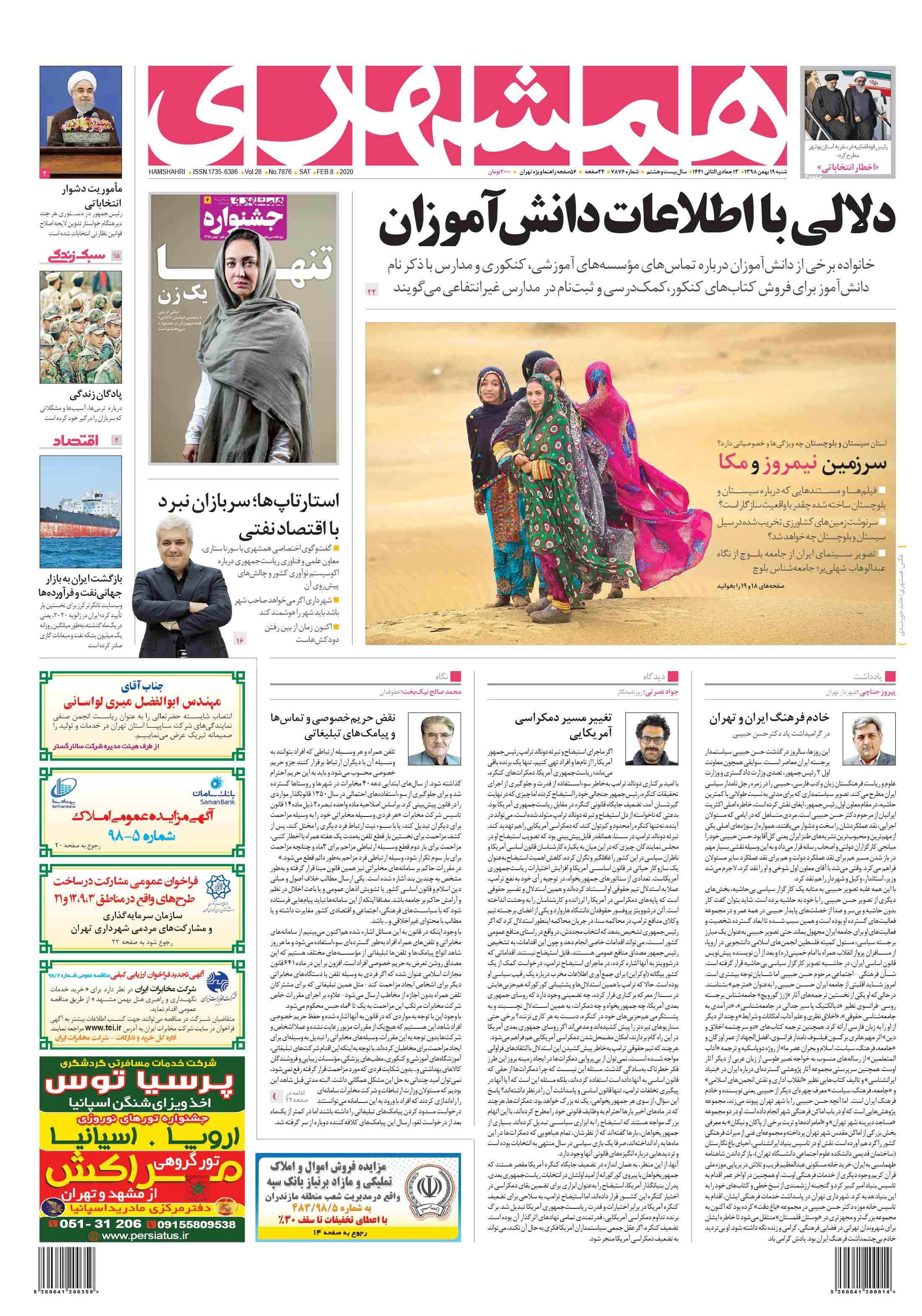 صفحه اول شنبه 19 بهمن 1398