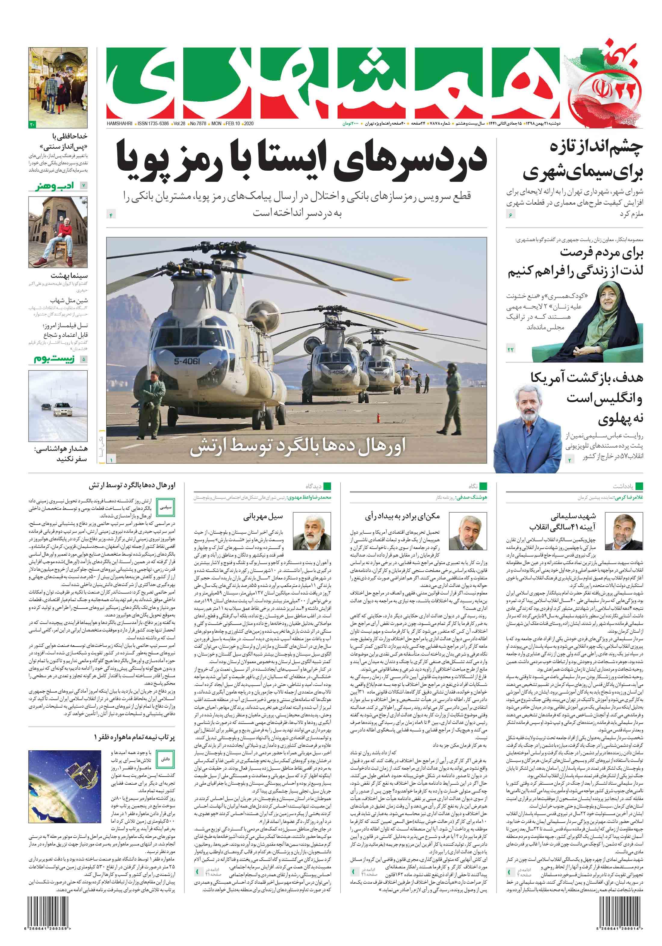 صفحه اول دوشنبه 21 بهمن 1398