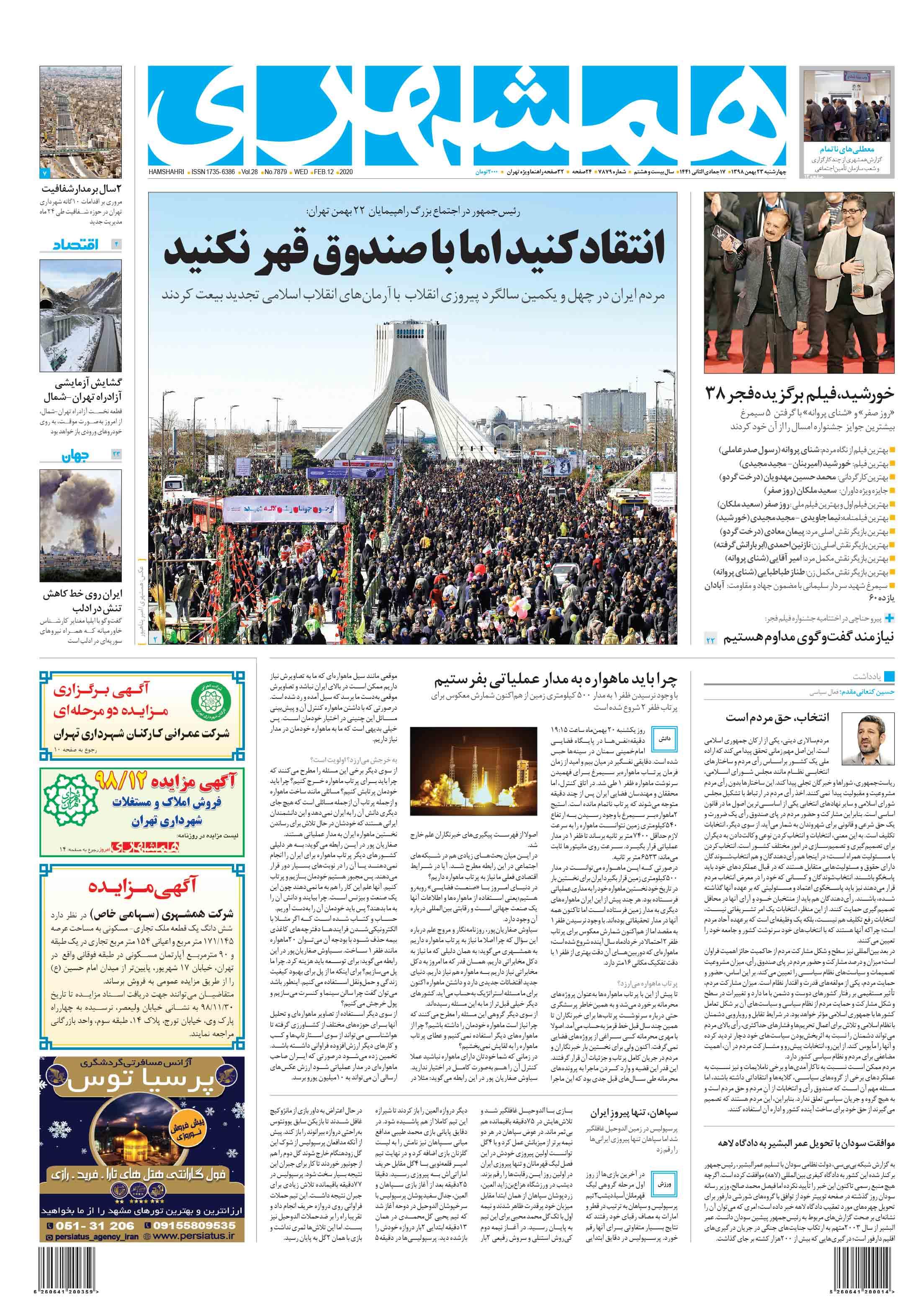 صفحه اول چهارشنبه 23 بهمن 1398