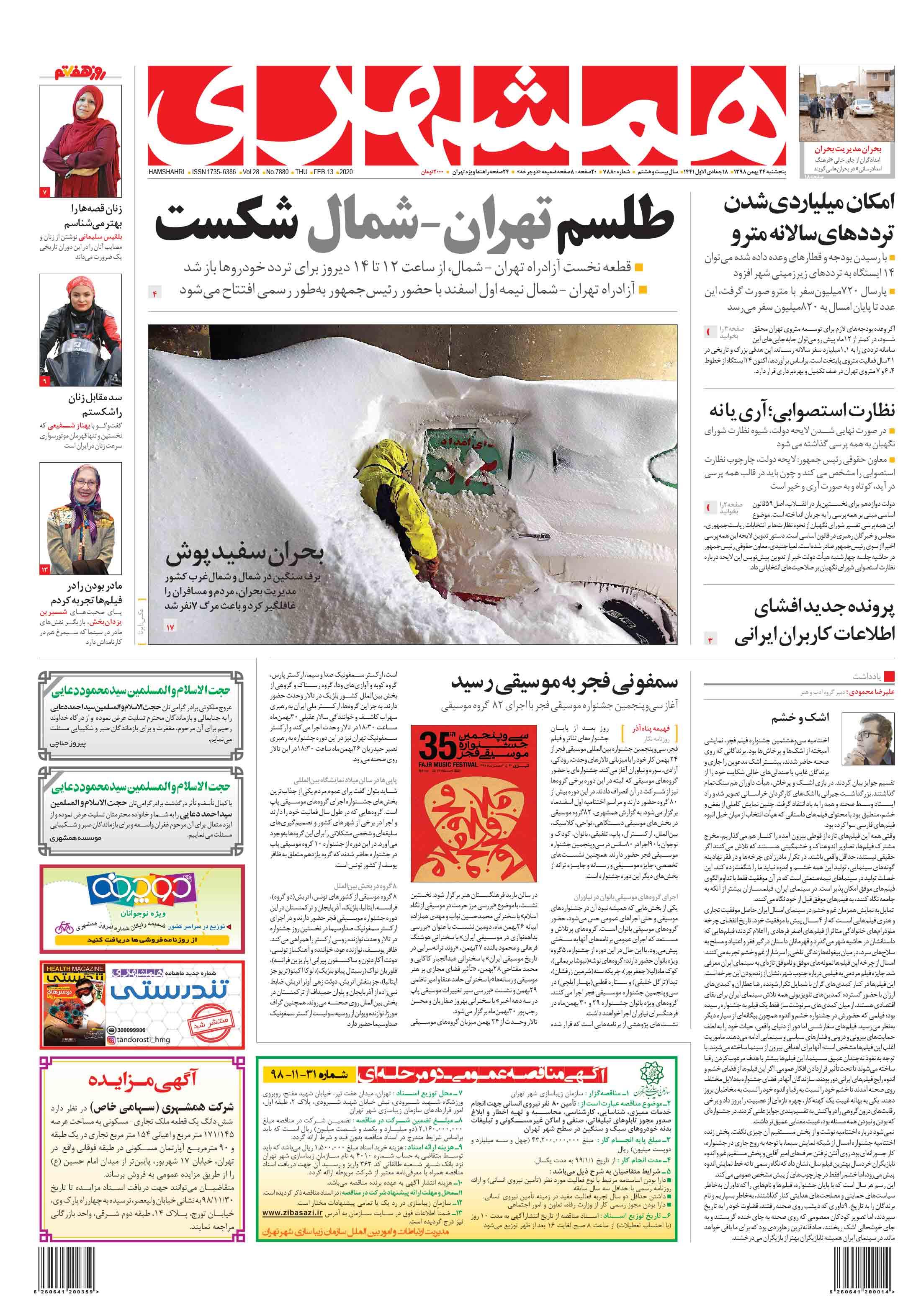 صفحه اول پنجشنبه 24 بهمن 1398