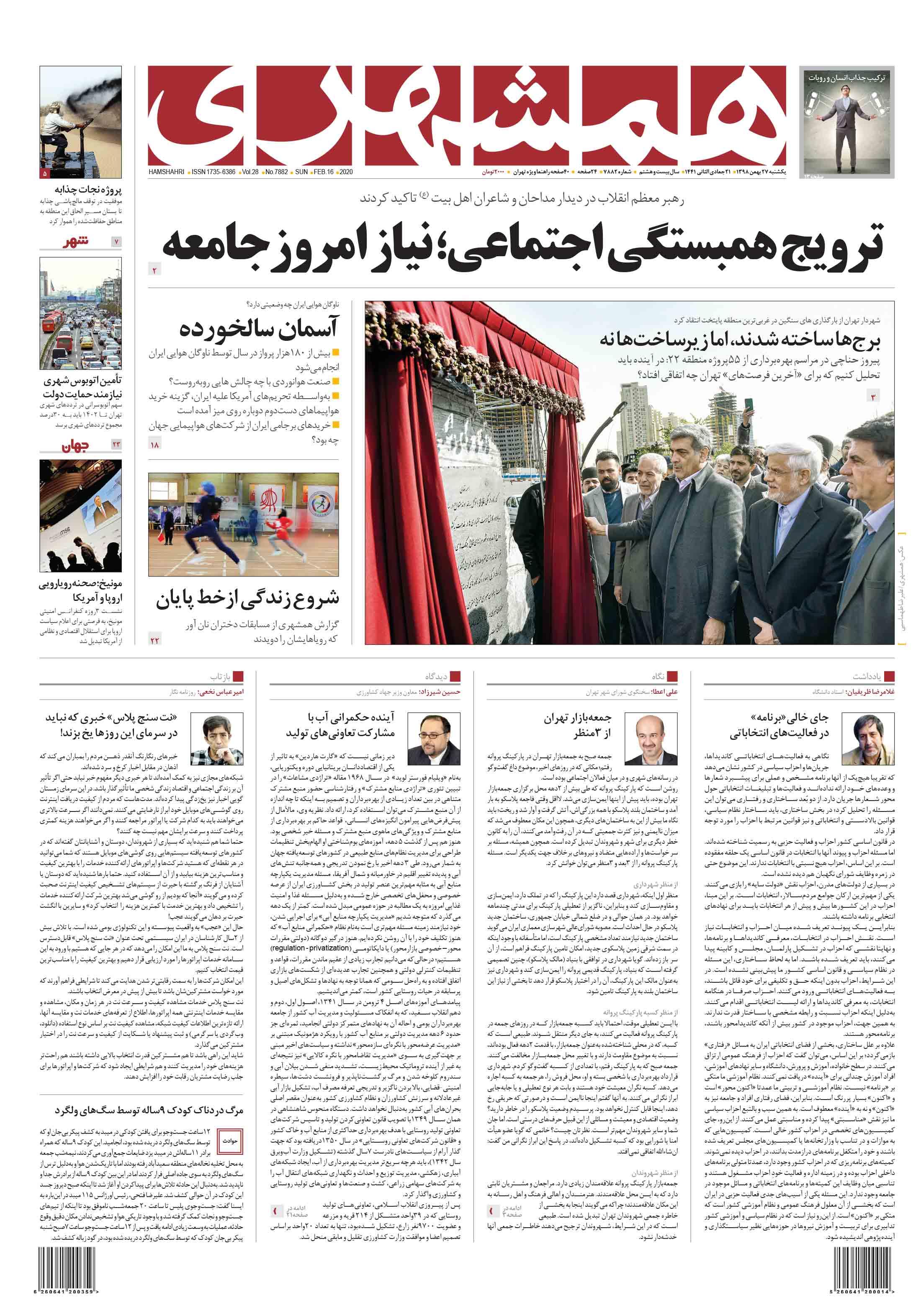 صفحه اول یکشنبه 27 بهمن 1398