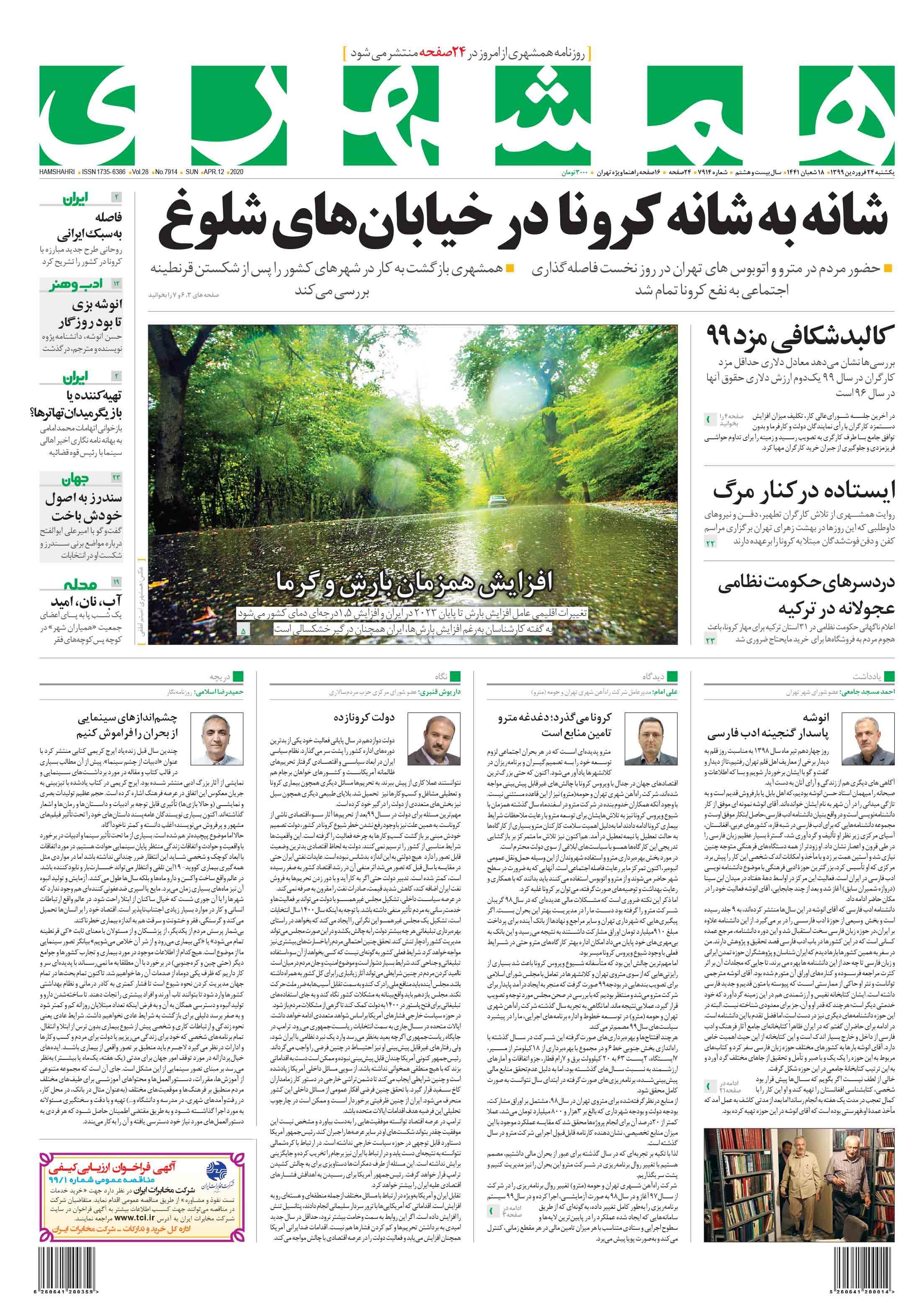 صفحه اول یکشنبه 24 فروردین 1399