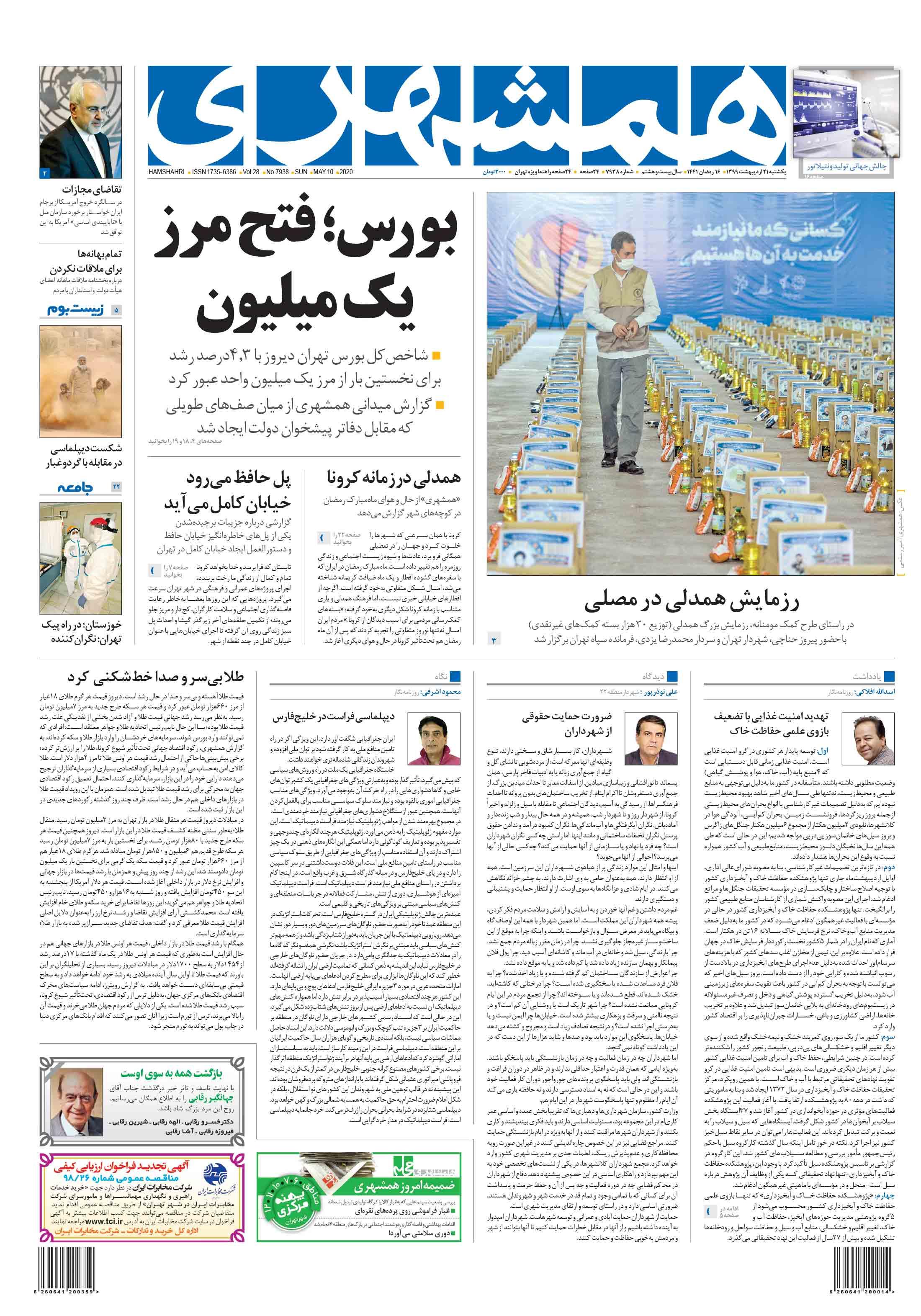 صفحه اول یکشنبه 21 اردیبهشت 1399
