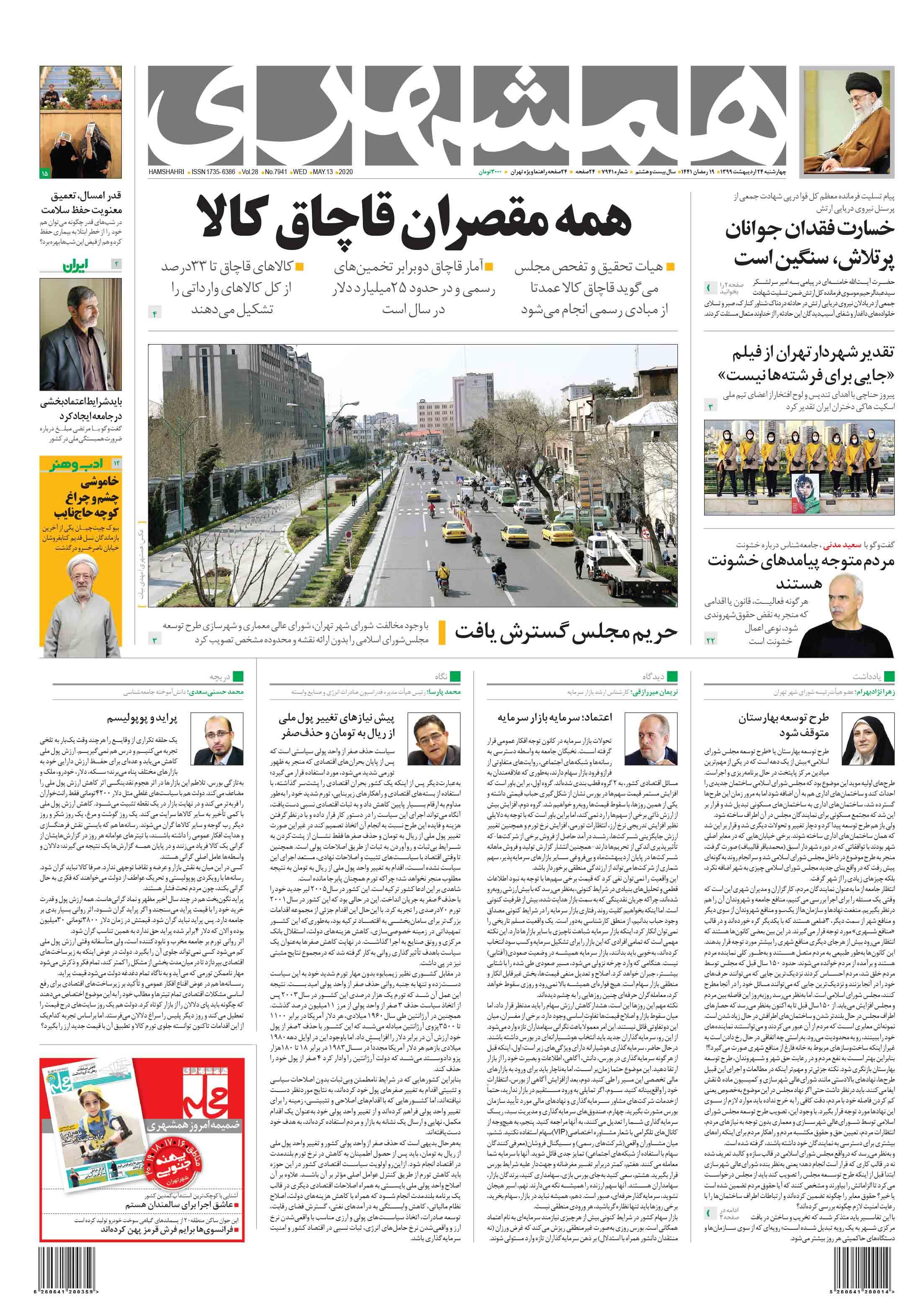 صفحه اول چهارشنبه 24 اردیبهشت 1399