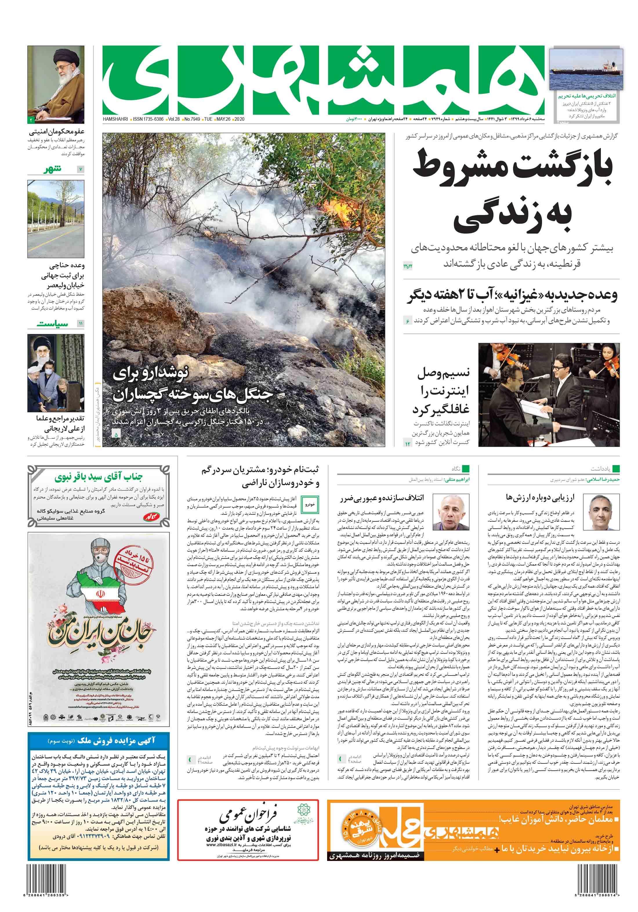 صفحه اول سه شنبه 6 خرداد 1399