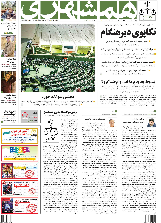 صفحه اول پنج شنبه 8 خرداد 1399