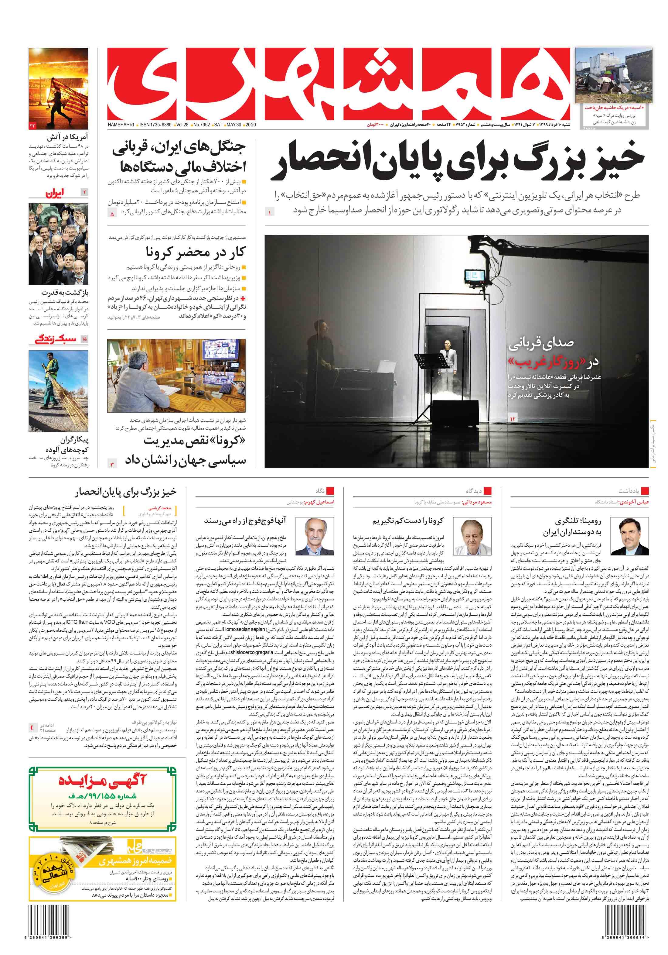 صفحه اول شنبه 10 خرداد 1399