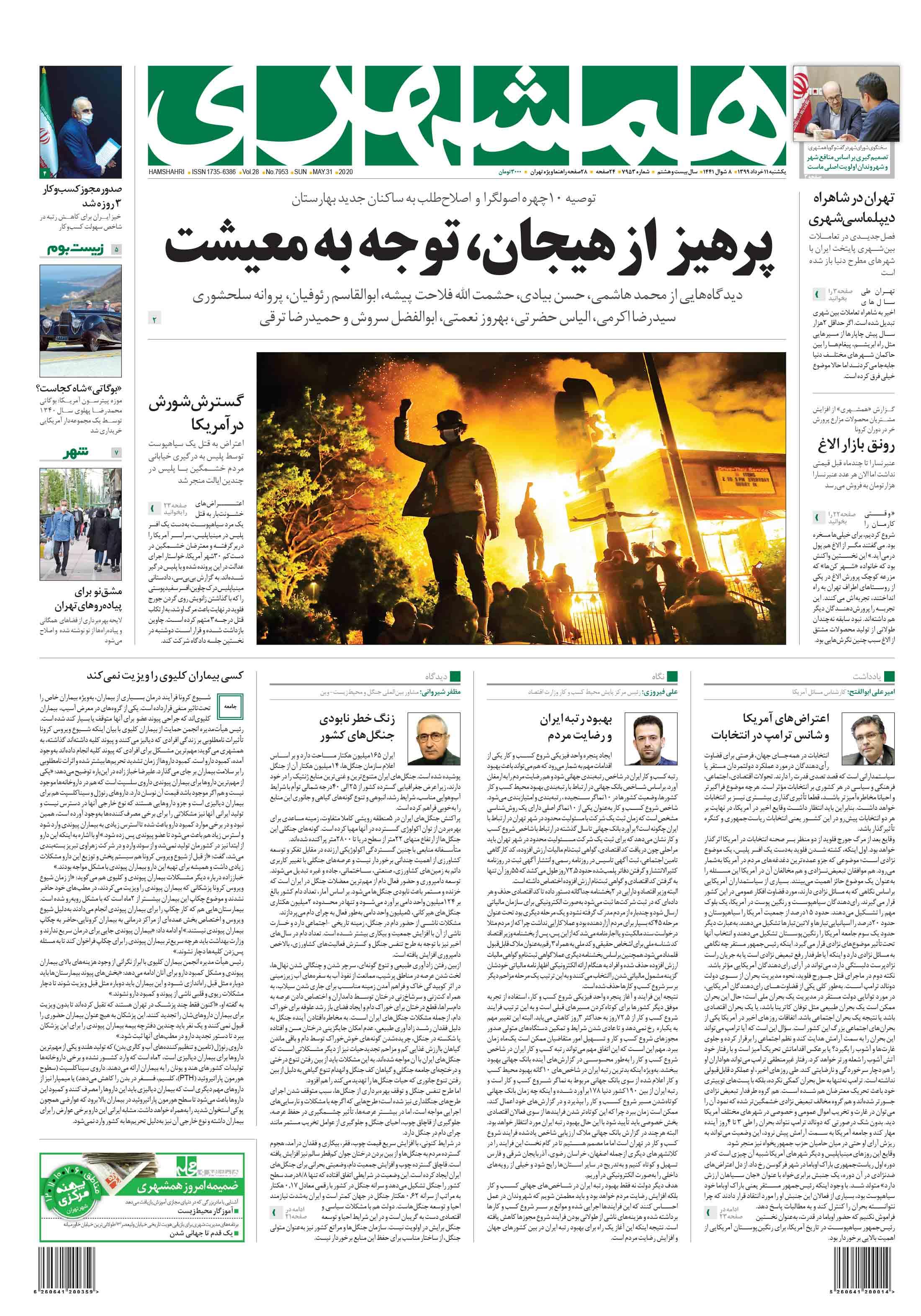 صفحه اول یکشنبه 11 خرداد 1399