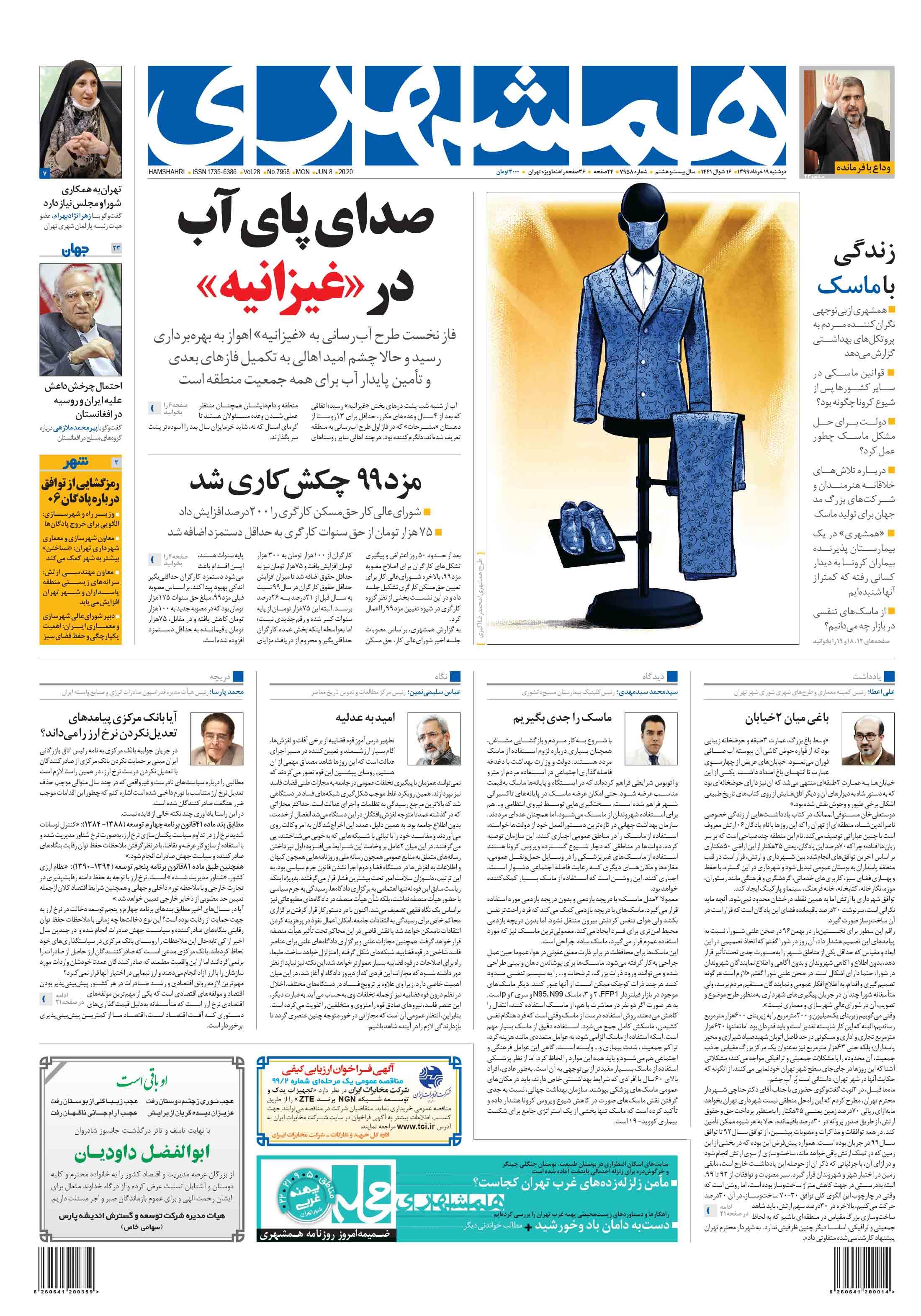 صفحه اول دوشنبه 19 خرداد 1399