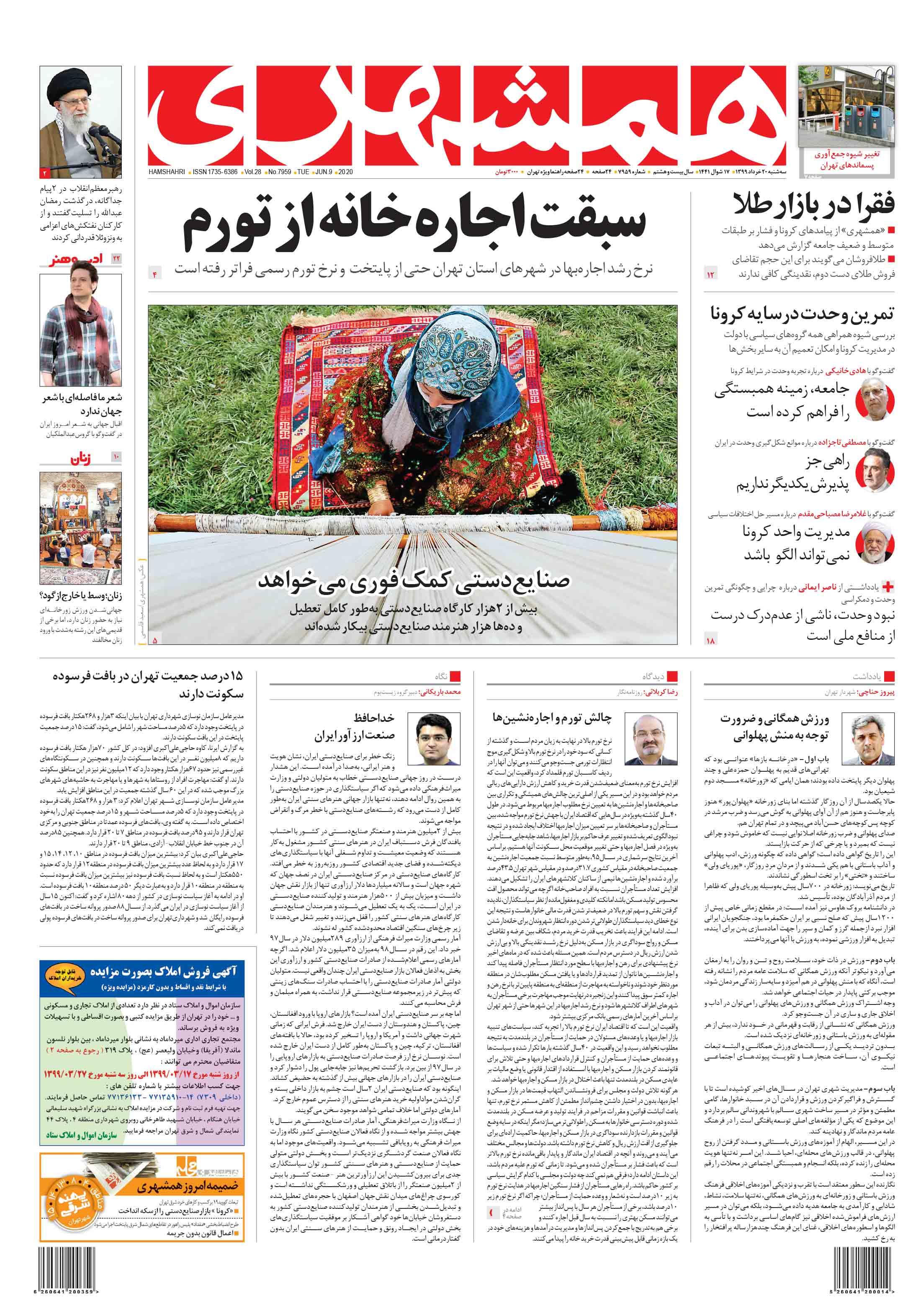 صفحه اول سهشنبه 20 خرداد 1399