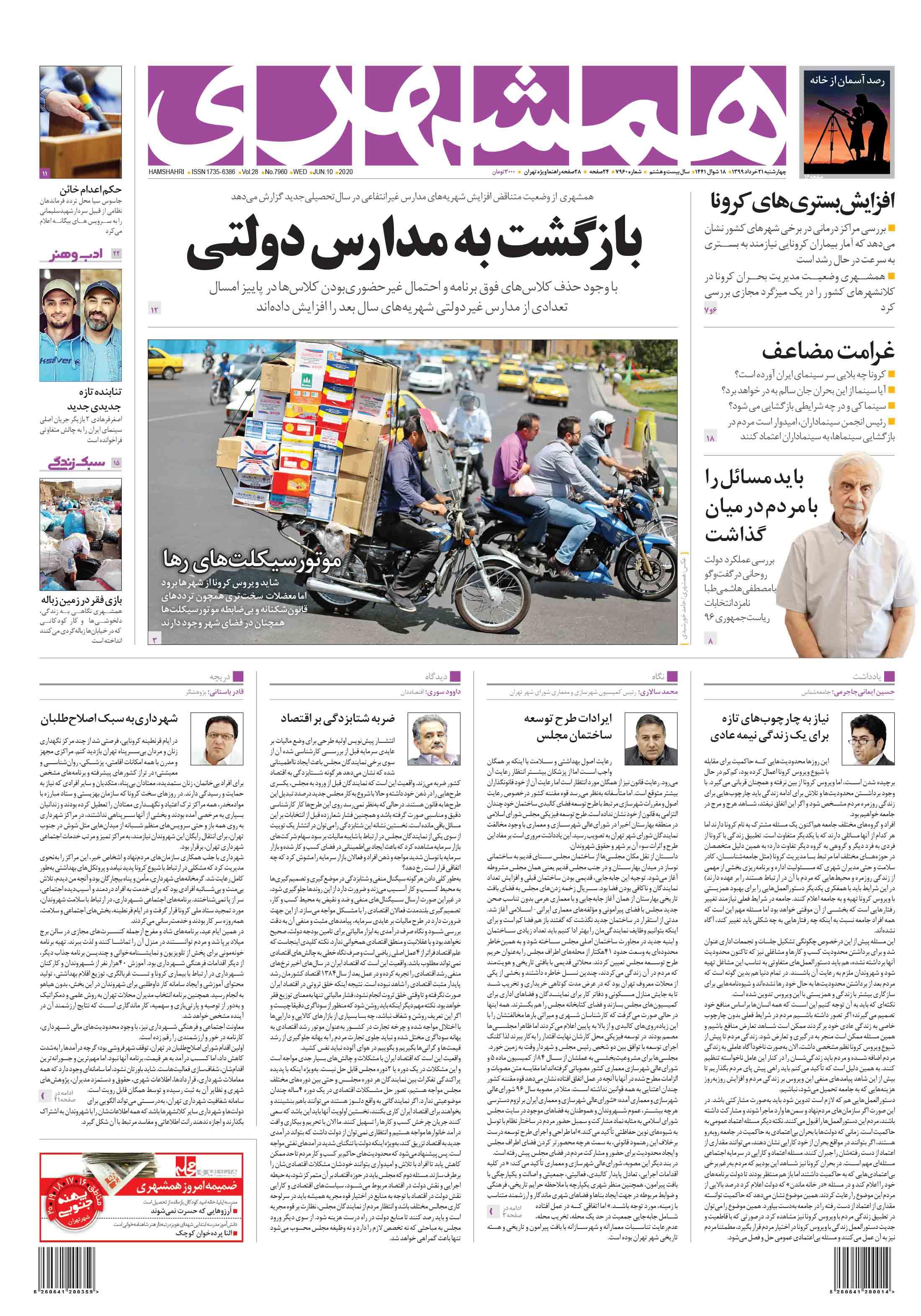 صفحه اول چهارشنبه 21 خرداد 1399
