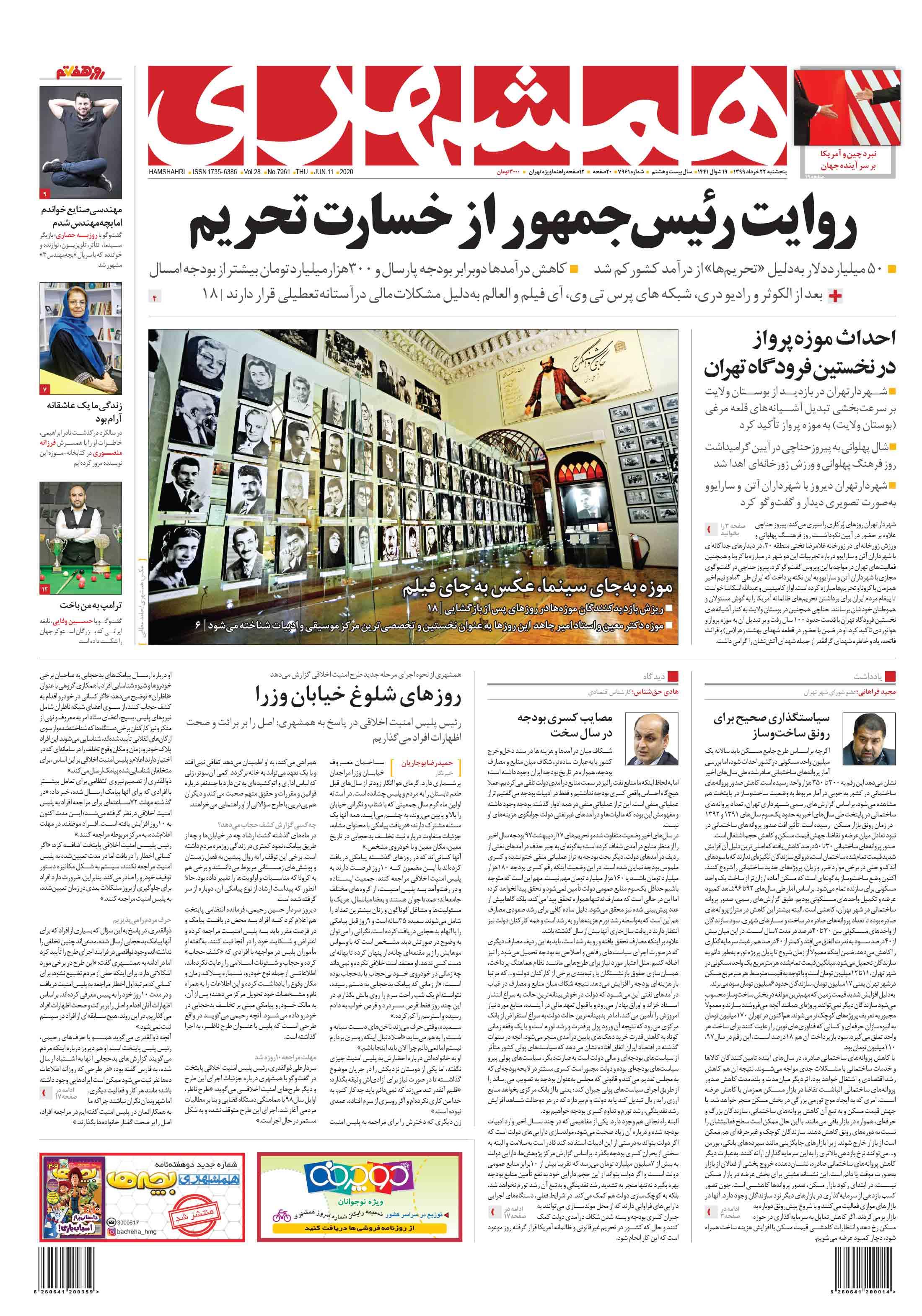 صفحه اول پنجشنبه 22 خرداد 1399