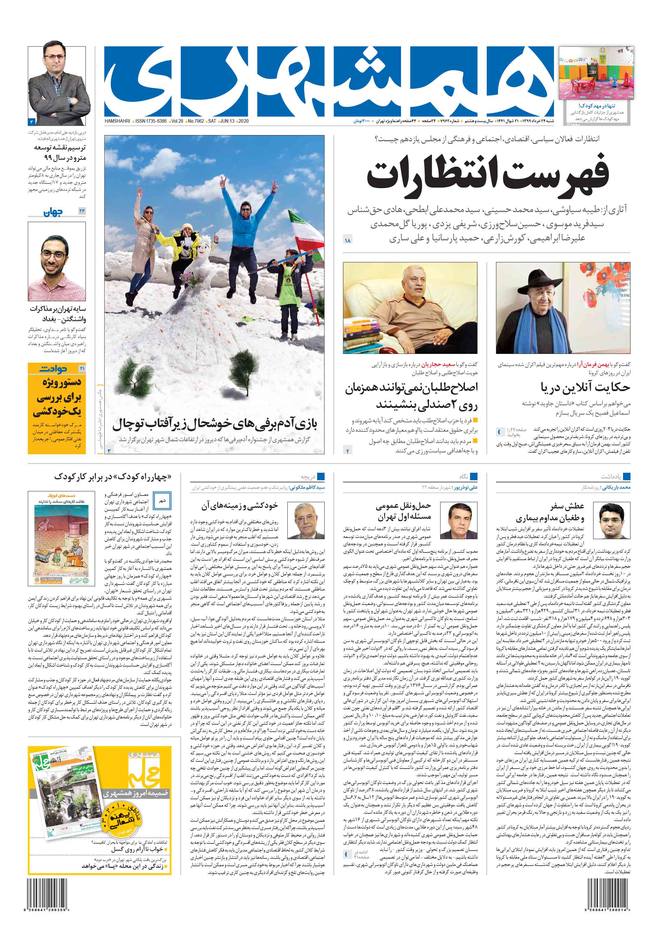 صفحه اول شنبه 24 خرداد 1399