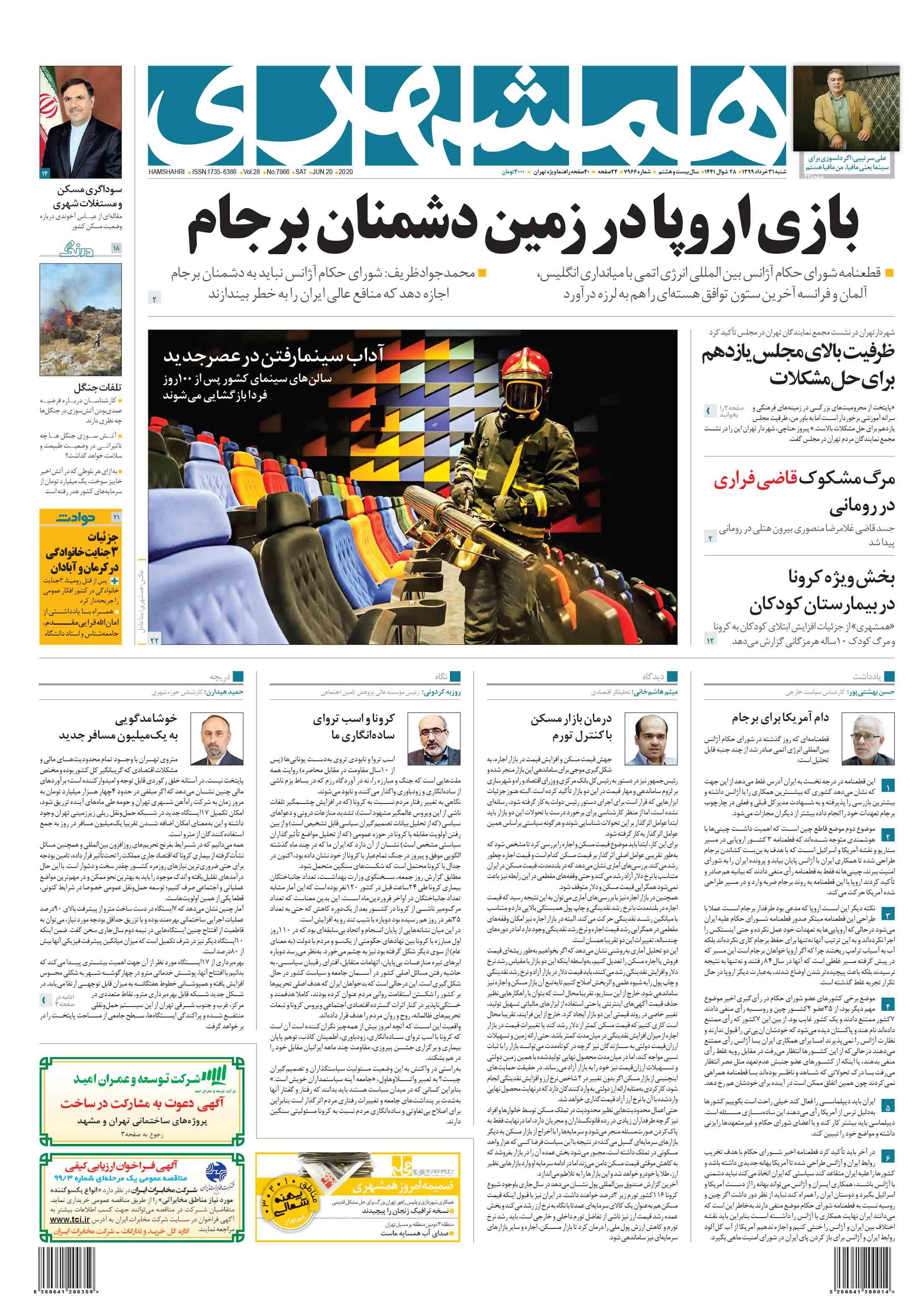 صفحه اول شنبه 31 خرداد 1399