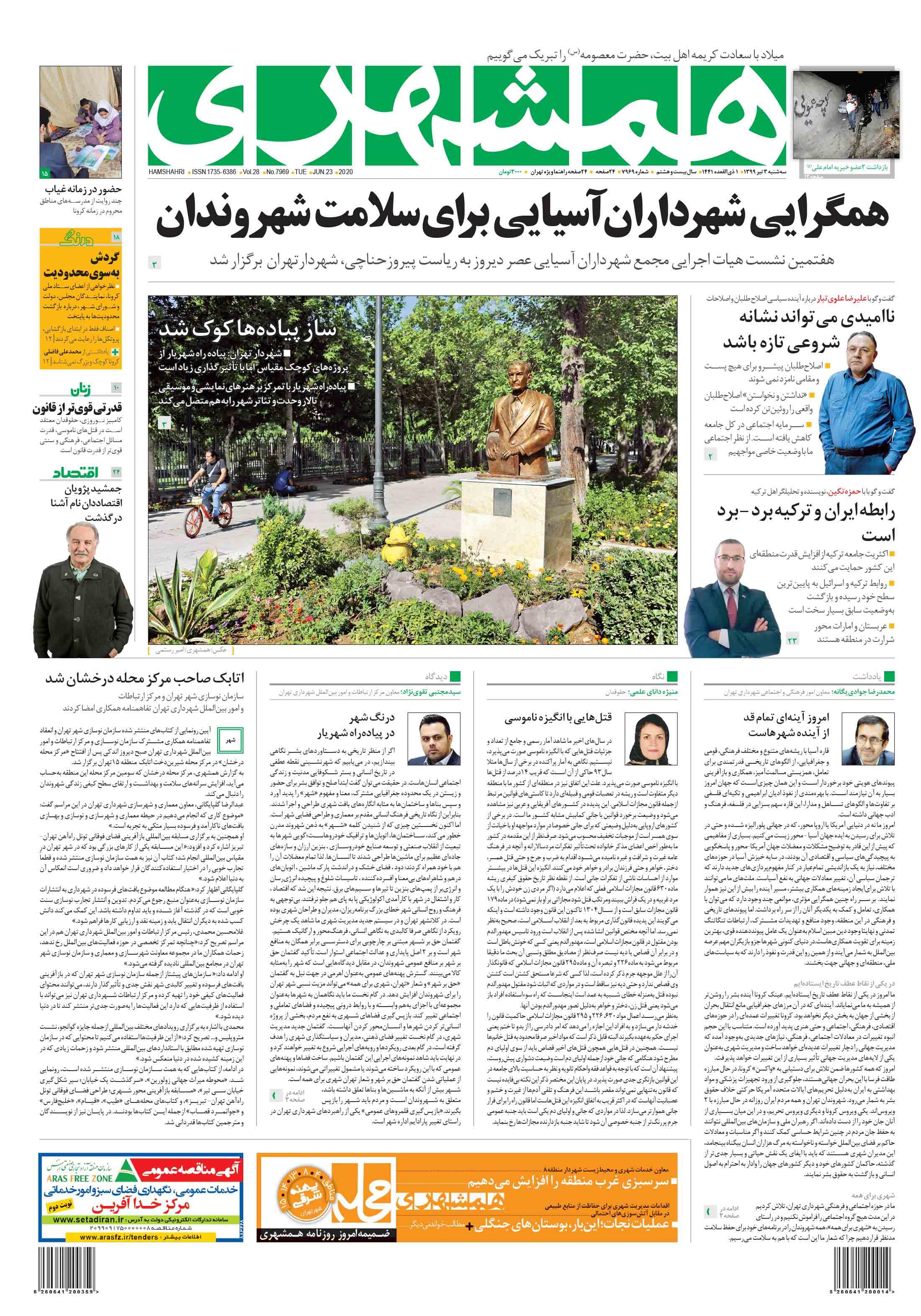 صفحه اول سهشنبه 3 تیر 1399