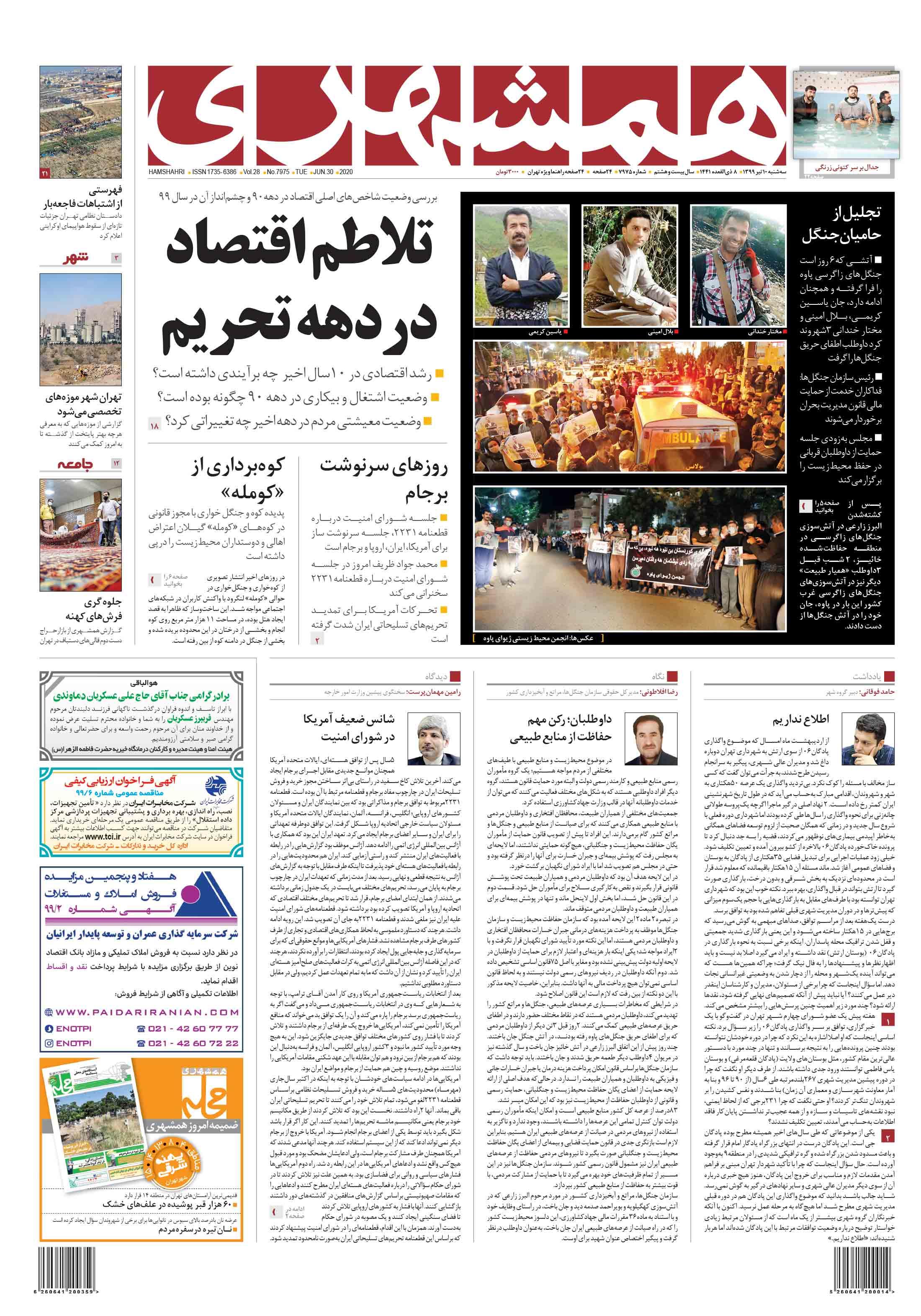 صفحه اول سهشنبه 10 تیر 1399