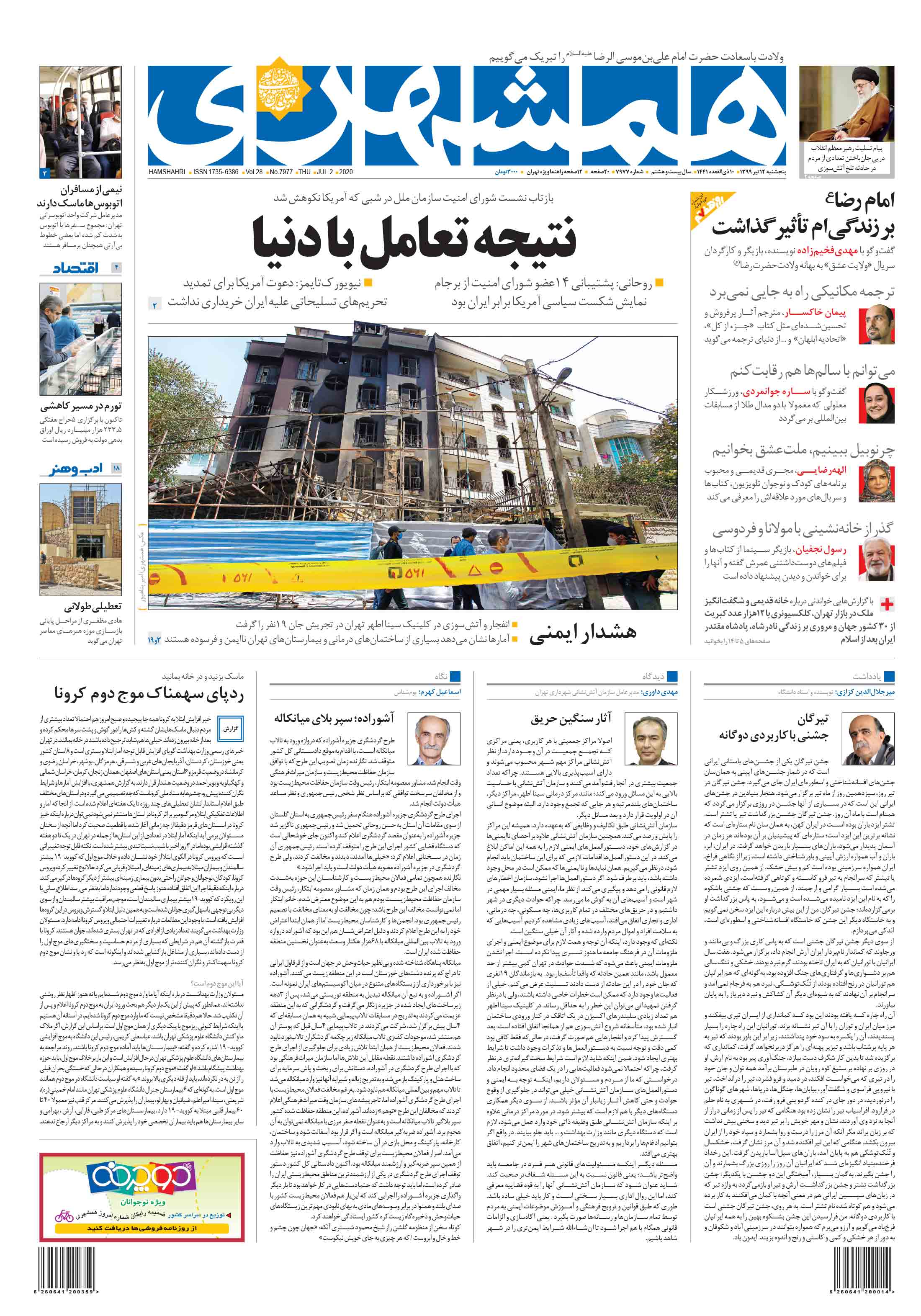 صفحه اول پنجشنبه 12 تیر 1399