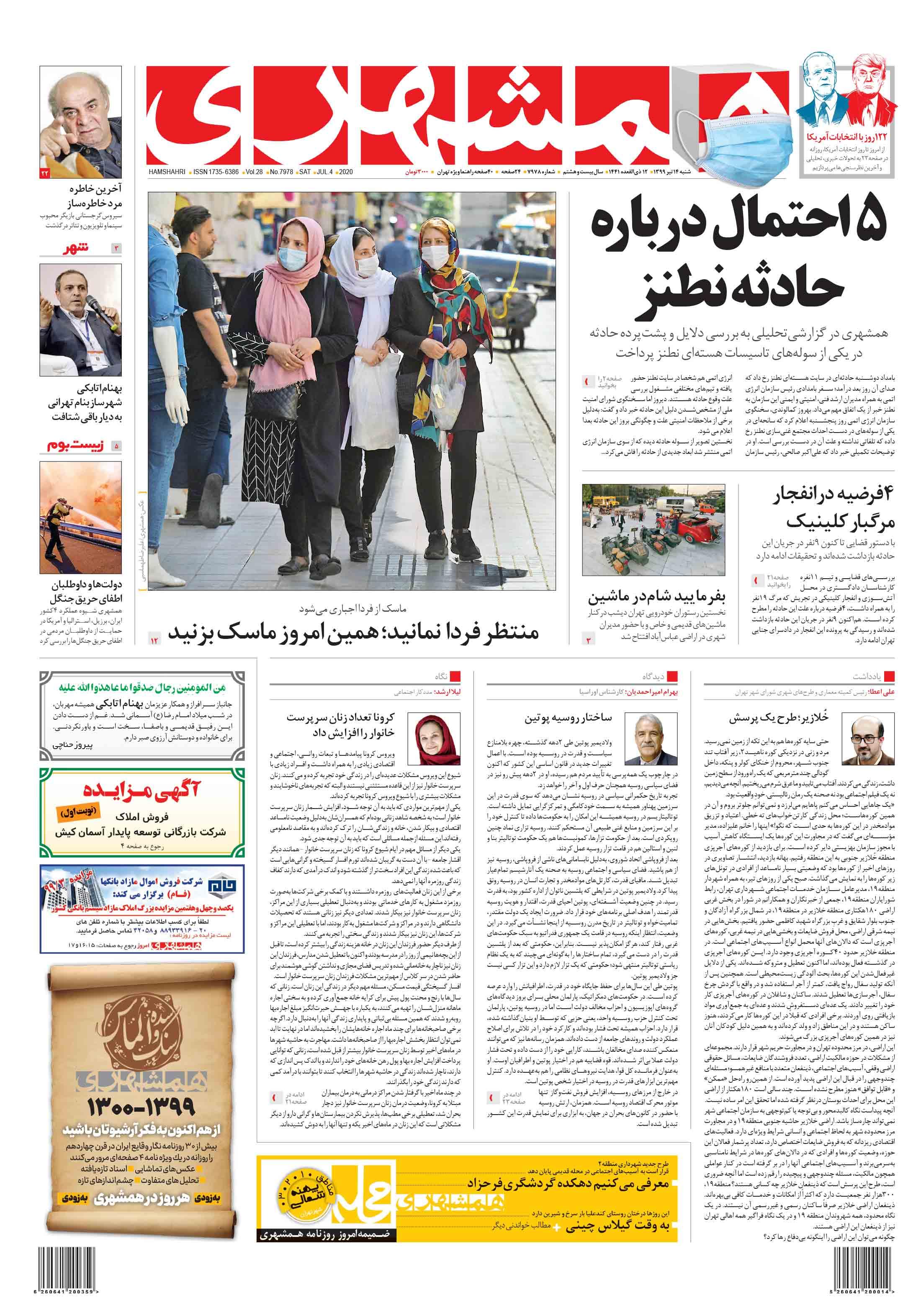 صفحه اول شنبه 14 تیر 1399