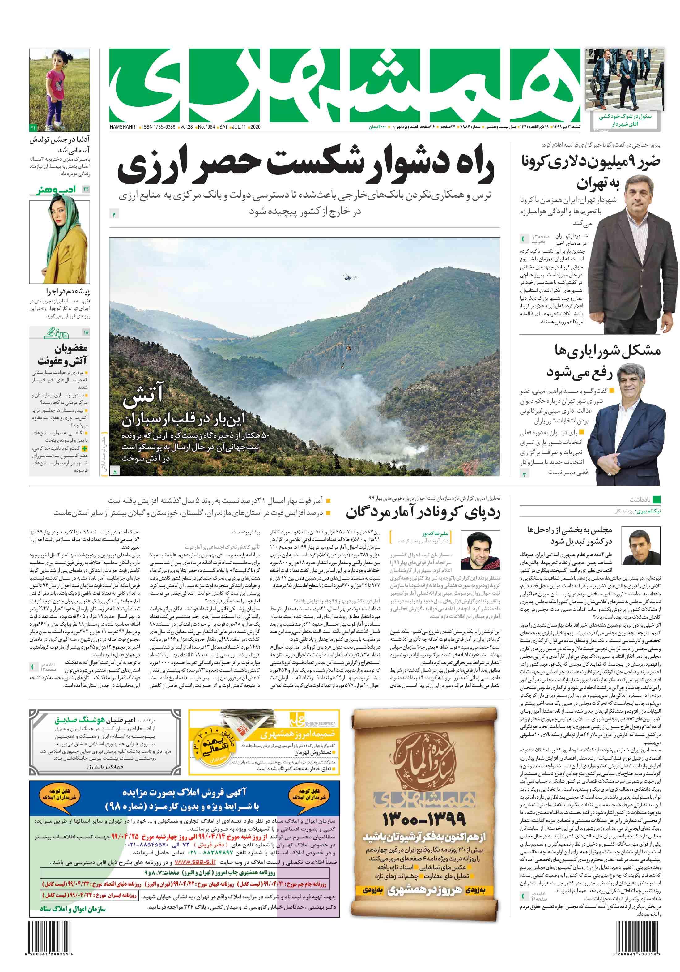 صفحه اول شنبه 21 تیر 1399