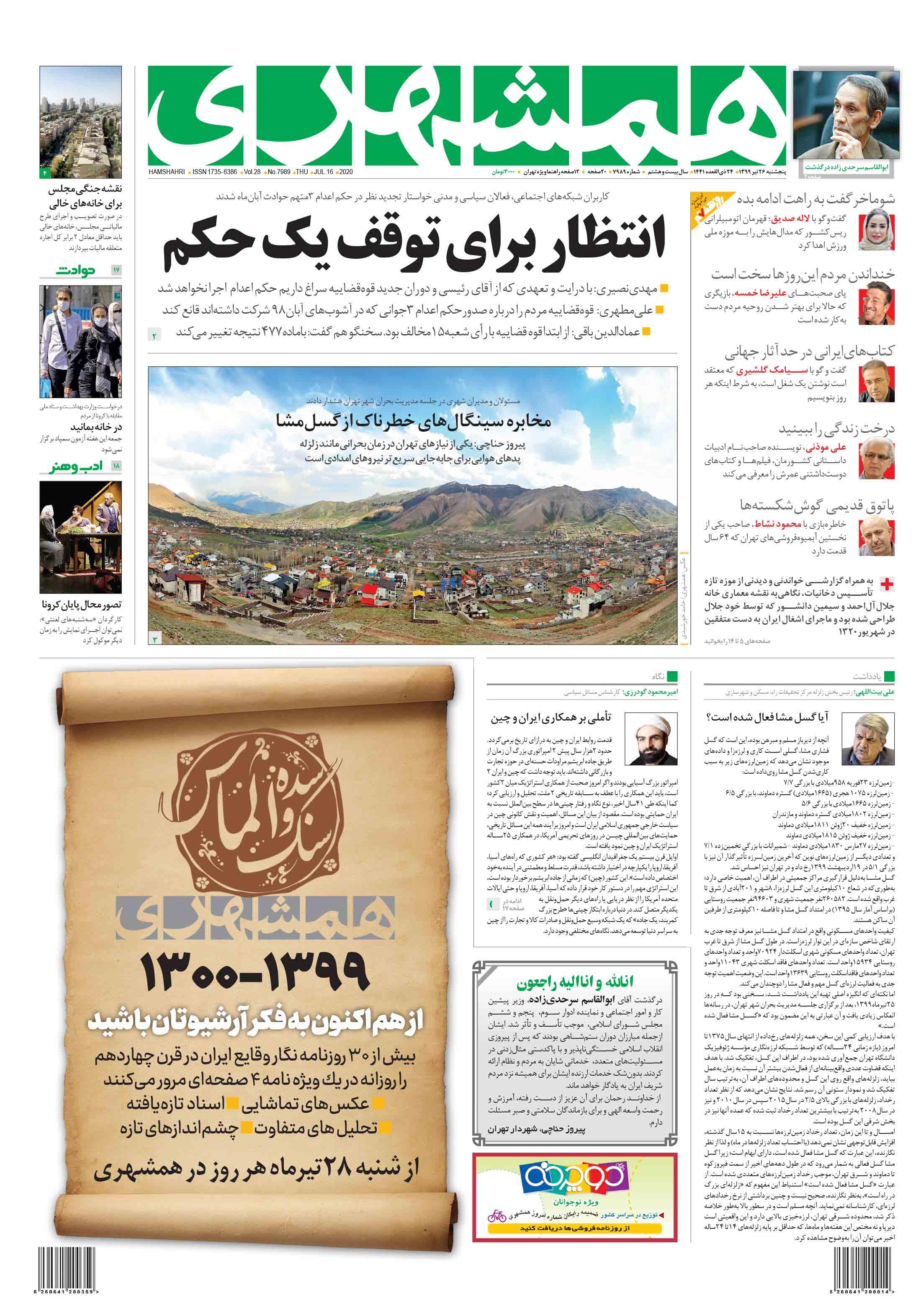 صفحه اول پنجشنبه 26 تیر 1399