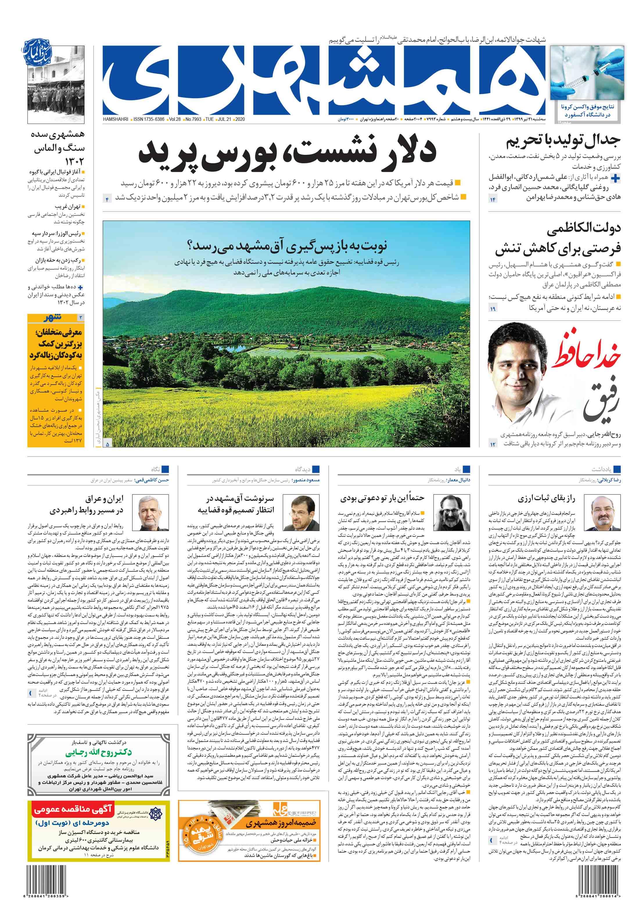 صفحه اول سهشنبه 31 تیر 1399