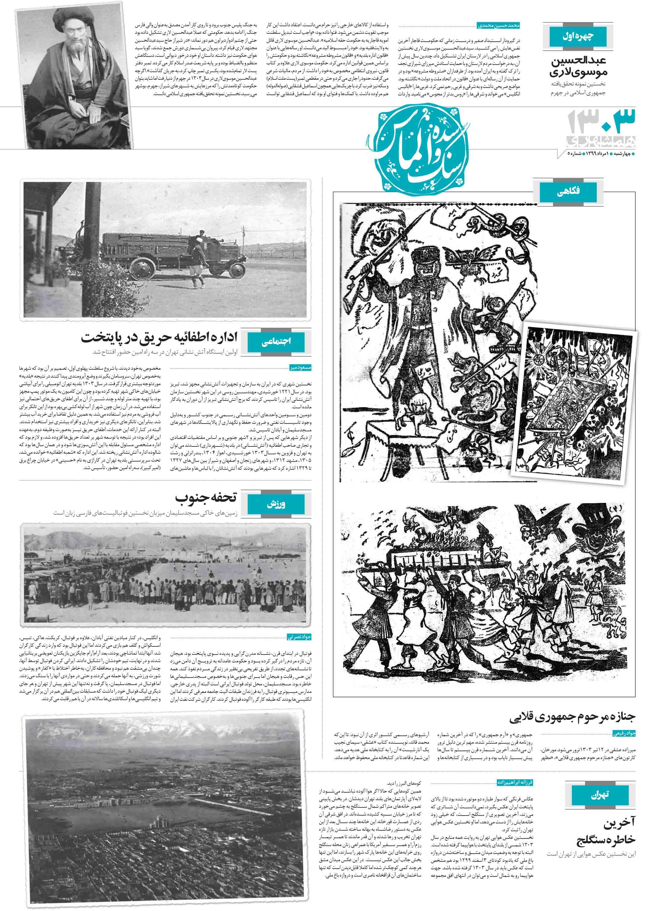 صفحات دوم و سوم