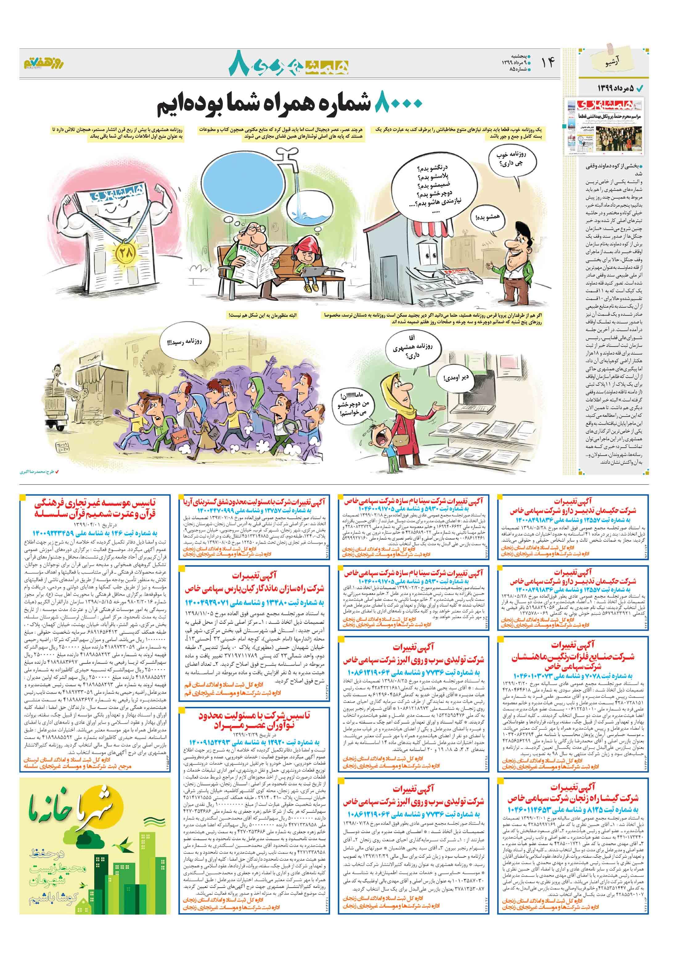 صفحه 14