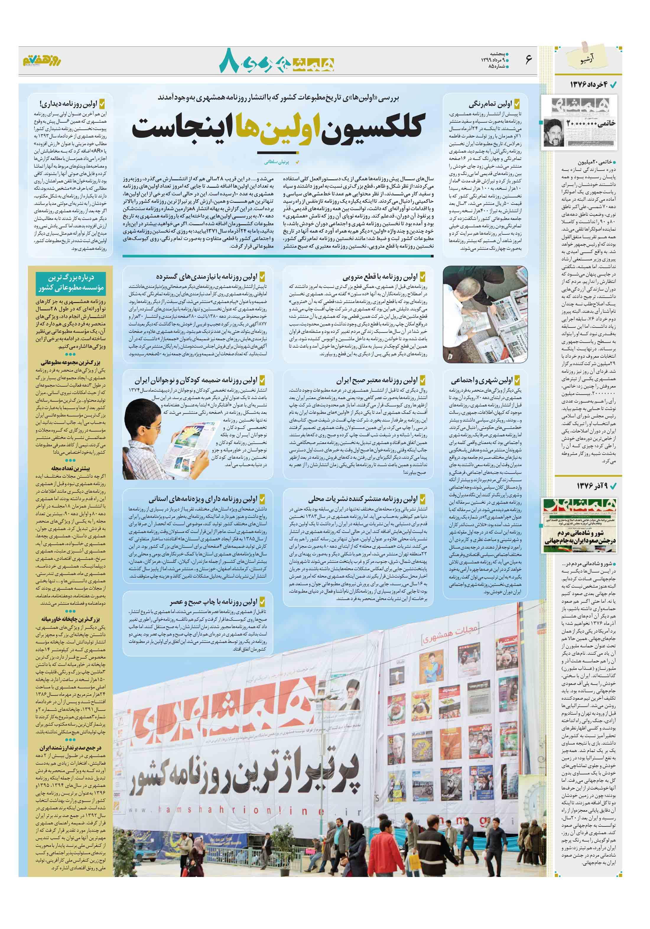 صفحه6