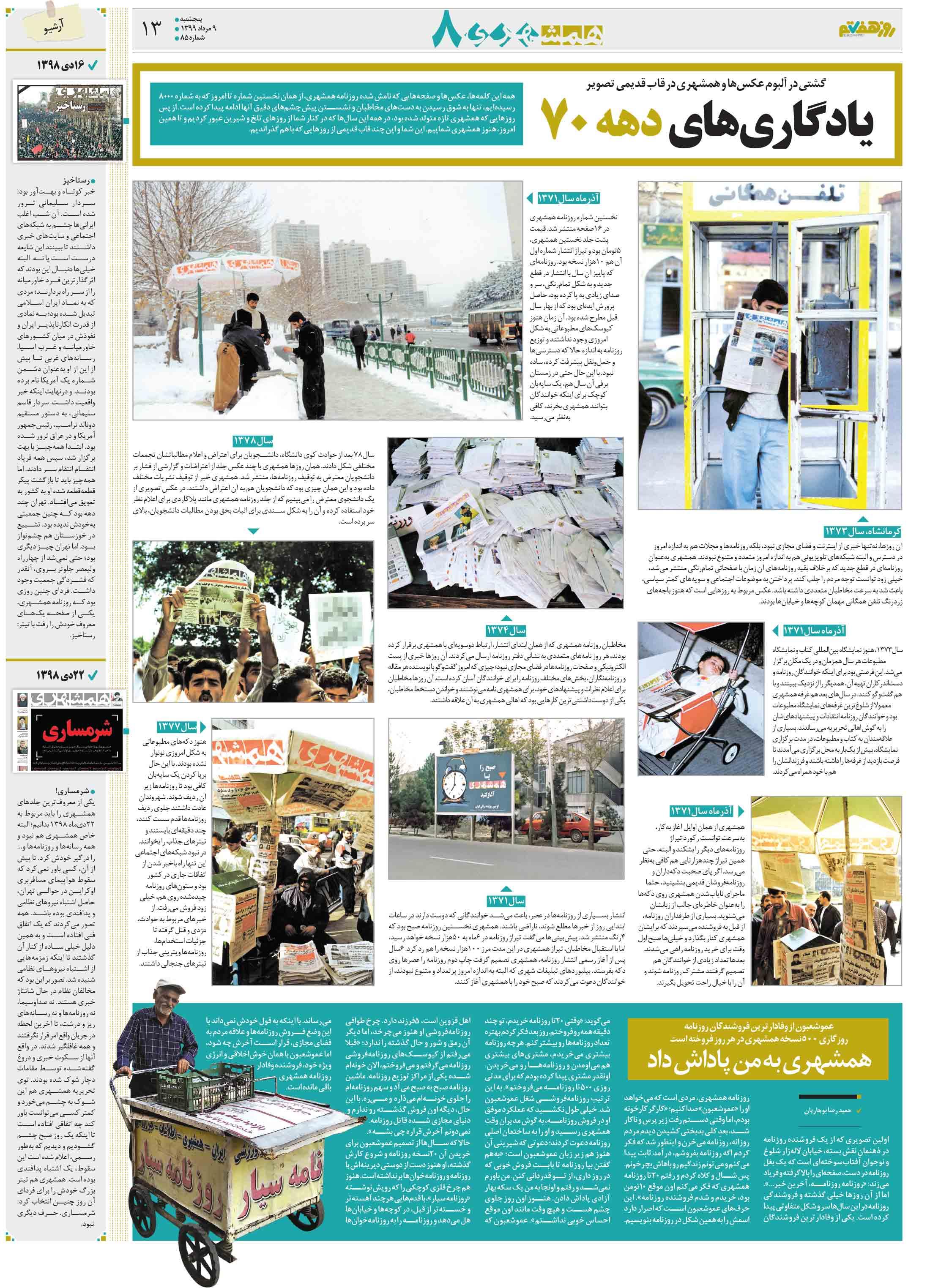 صفحه13