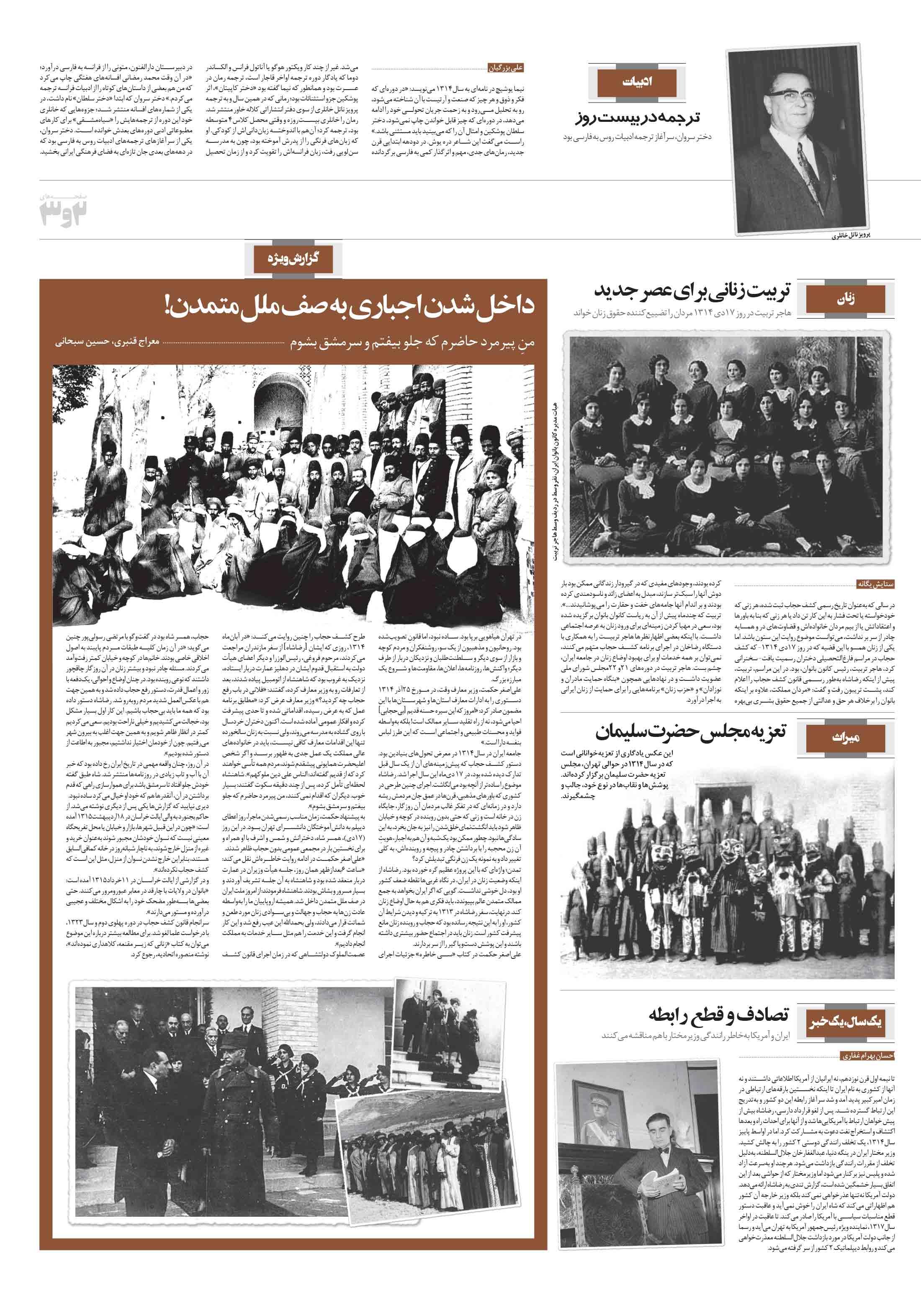 صفحه سوم قرن