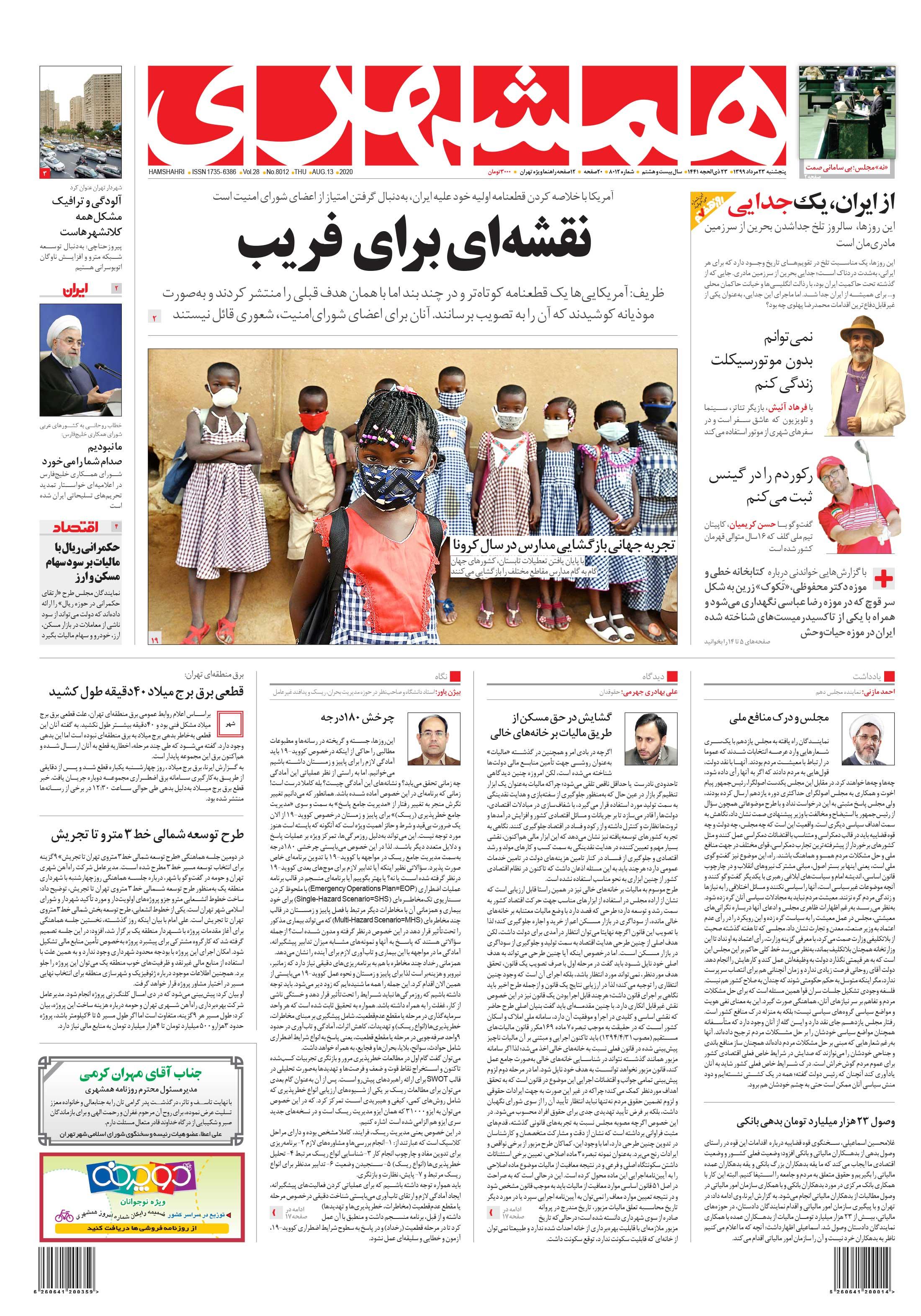 صفحه اول پنجشنبه 23 مرداد 1399