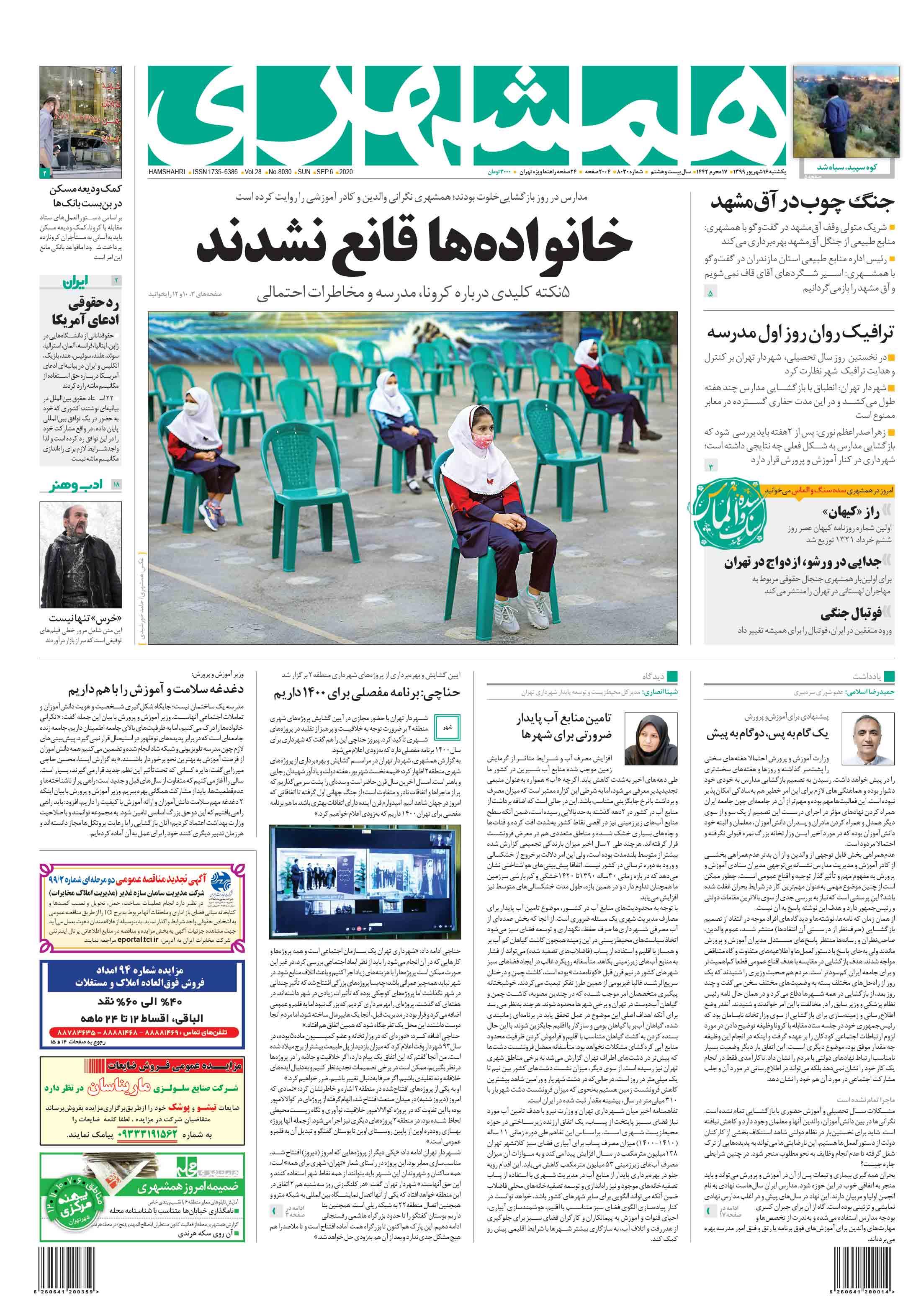 صفحه اول یکشنبه 16 شهریور 1399