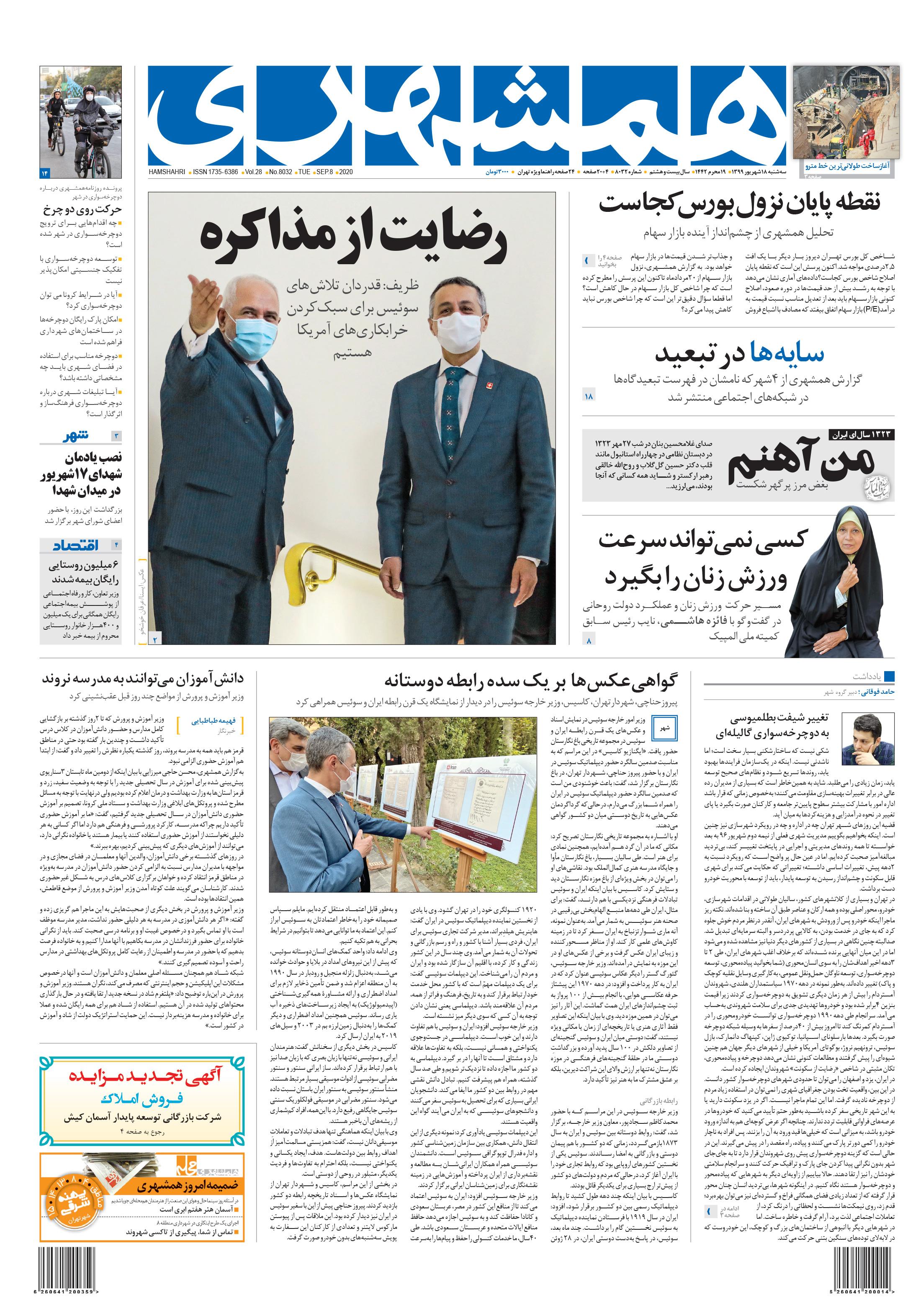 صفحه اول سهشنبه 18 شهریور 1399