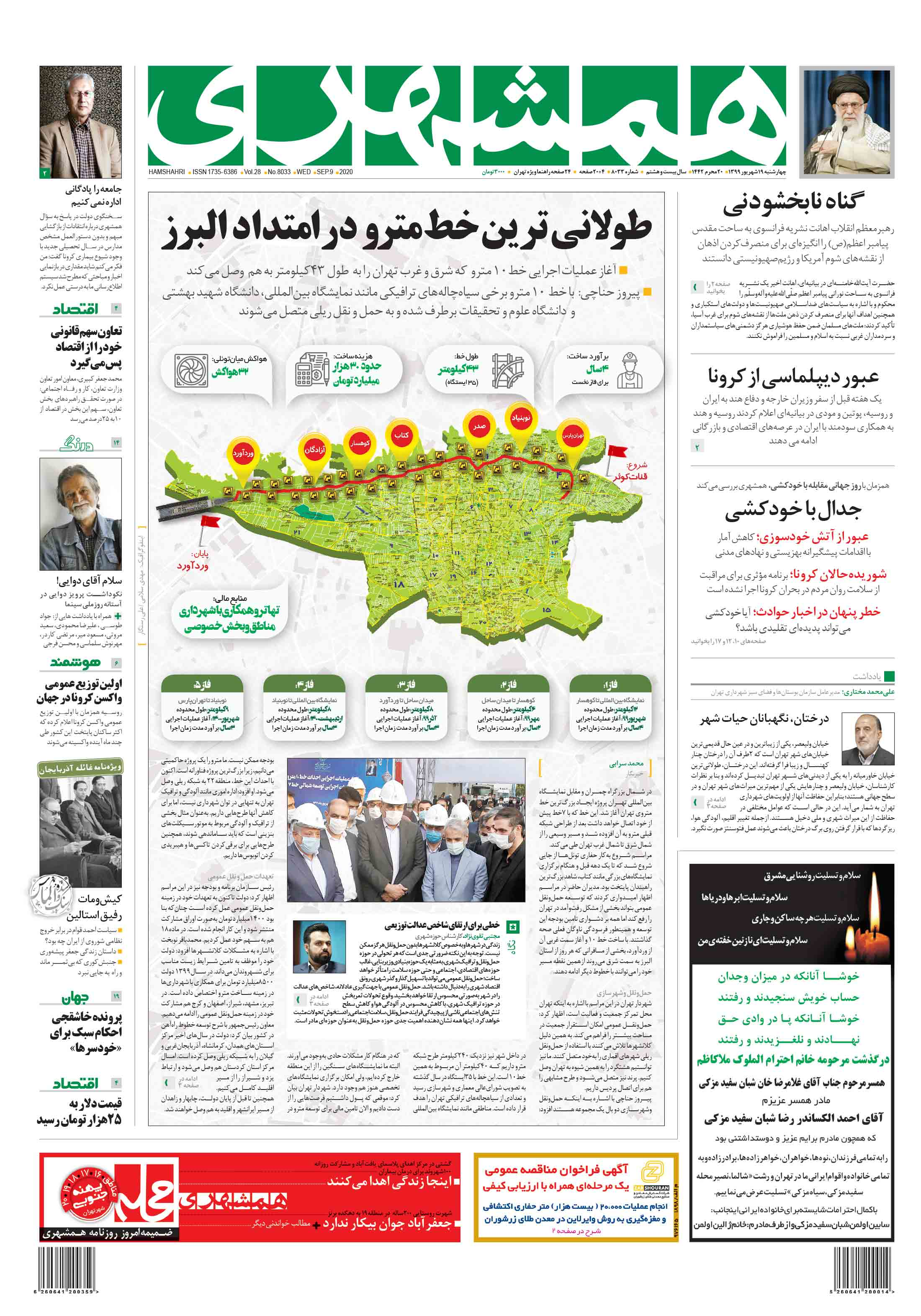 صفحه اول چهارشنبه 19 شهریور 1399
