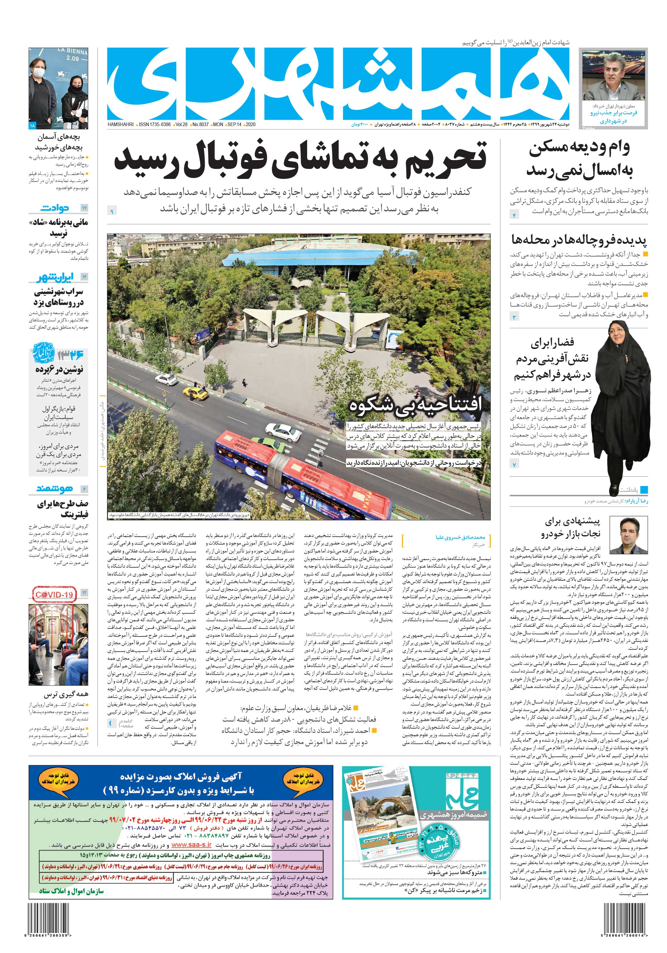 صفحه اول دوشنبه 24 شهریور 1399