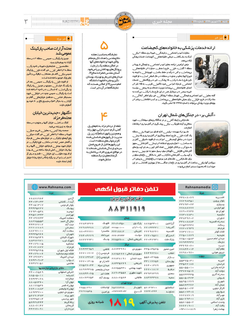 صفحه 3