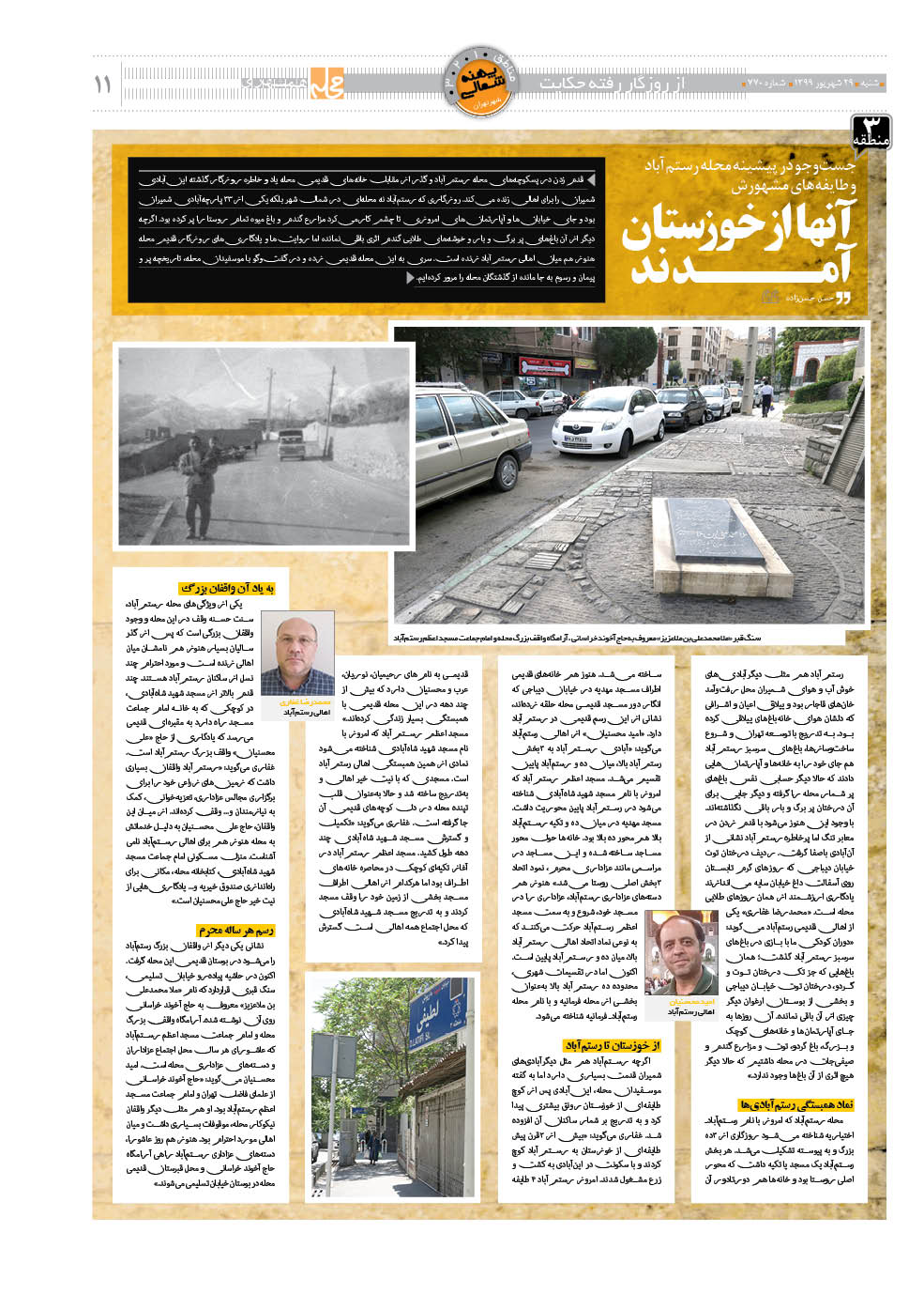 صفحه 11
