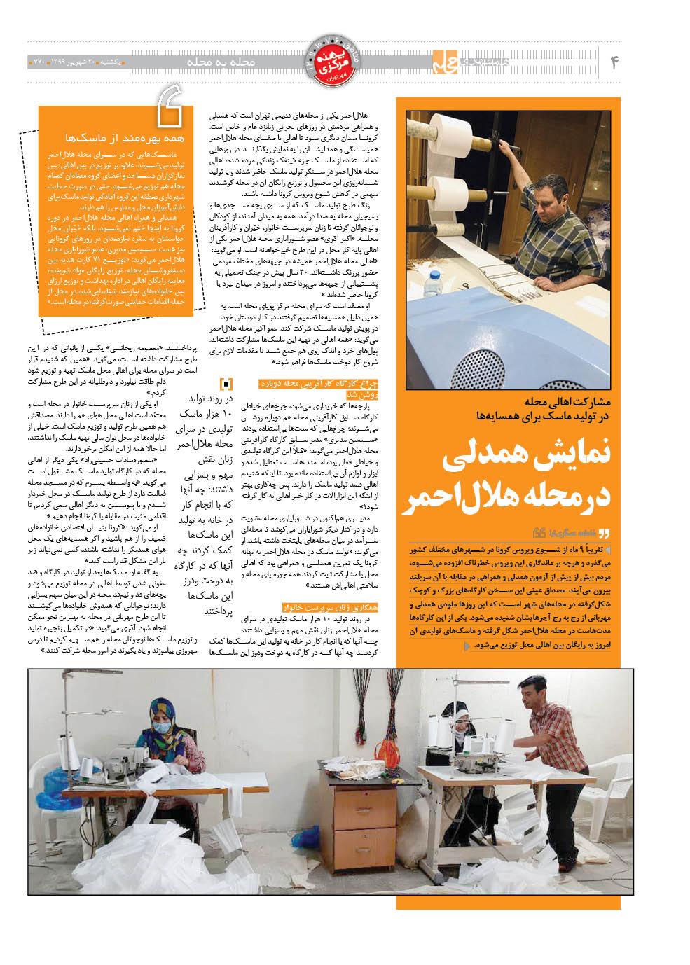 صفحه 5-4