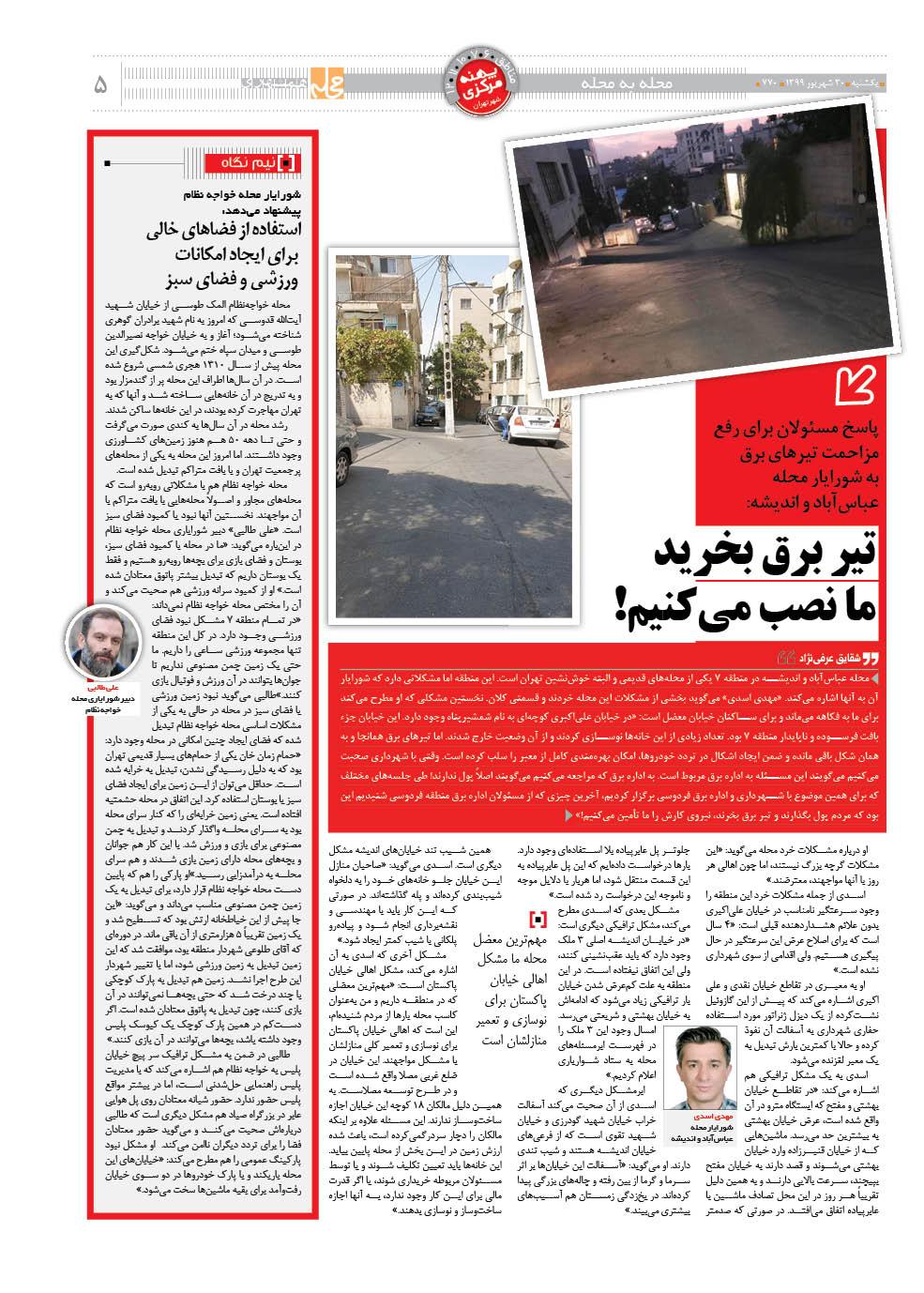 صفحه 5 محله