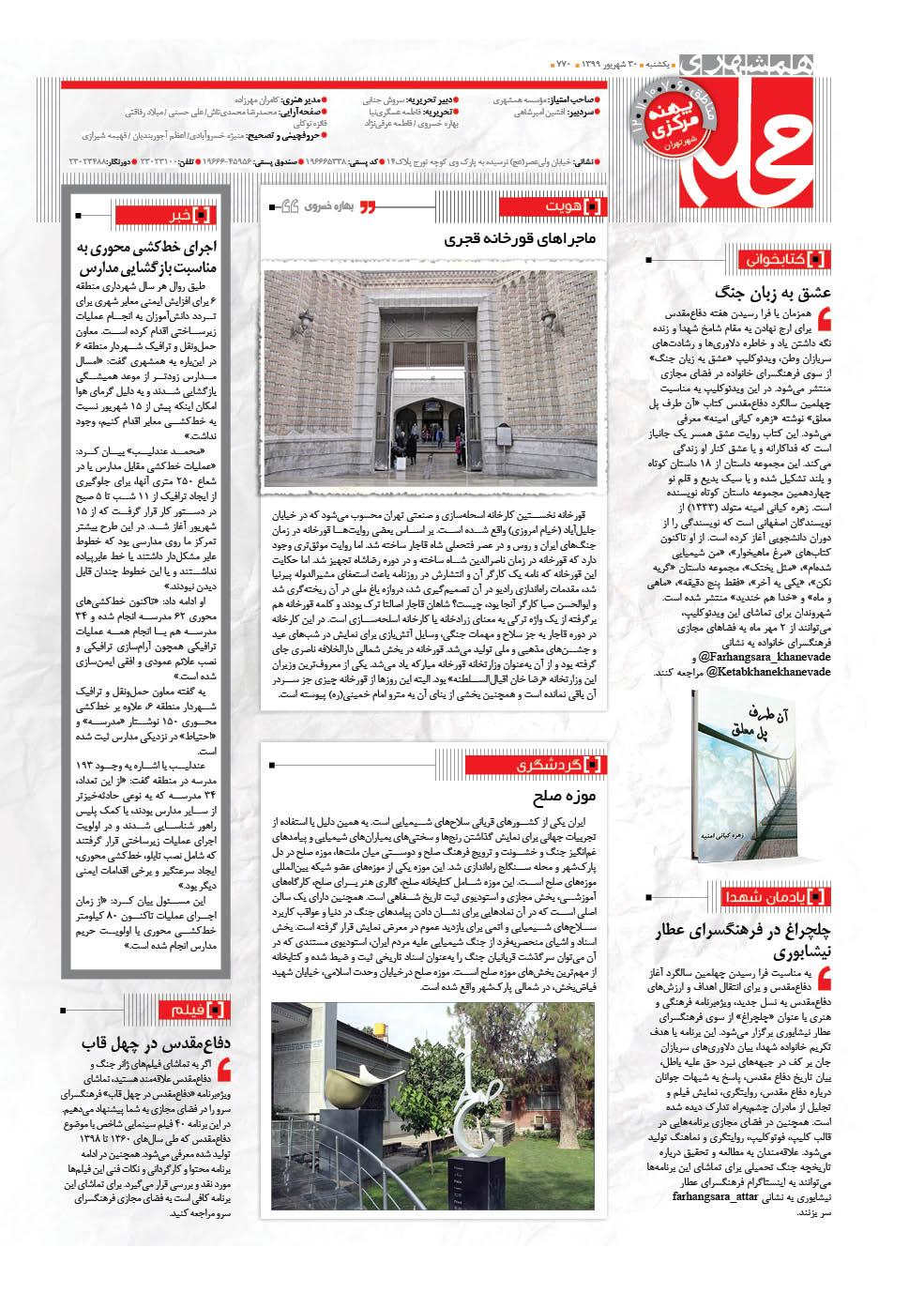صفحه16