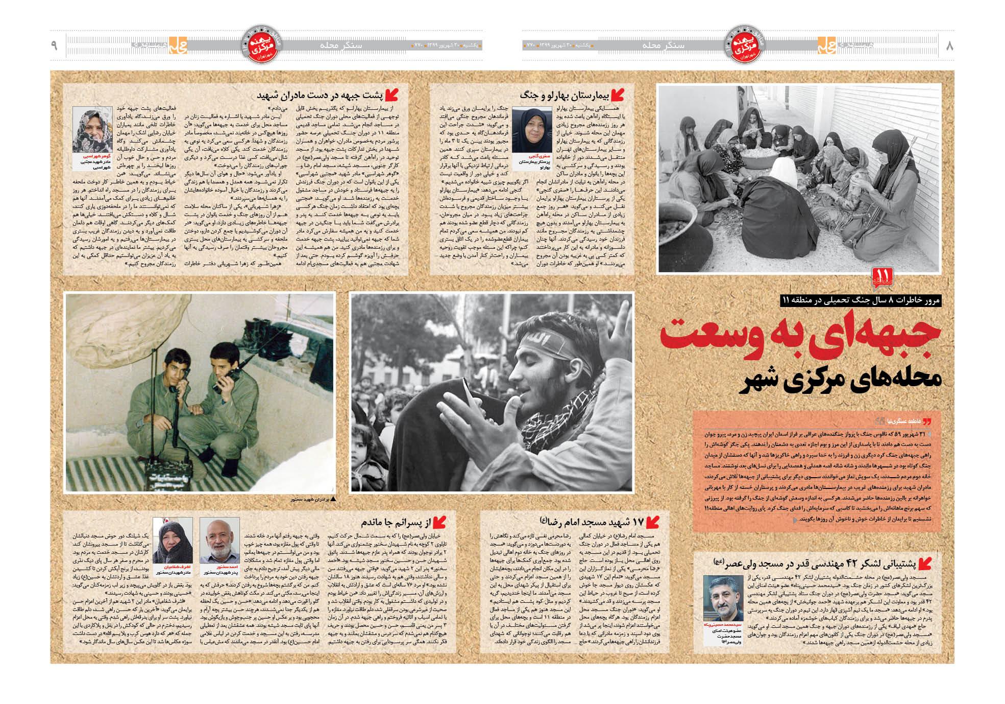صفحه 9-8