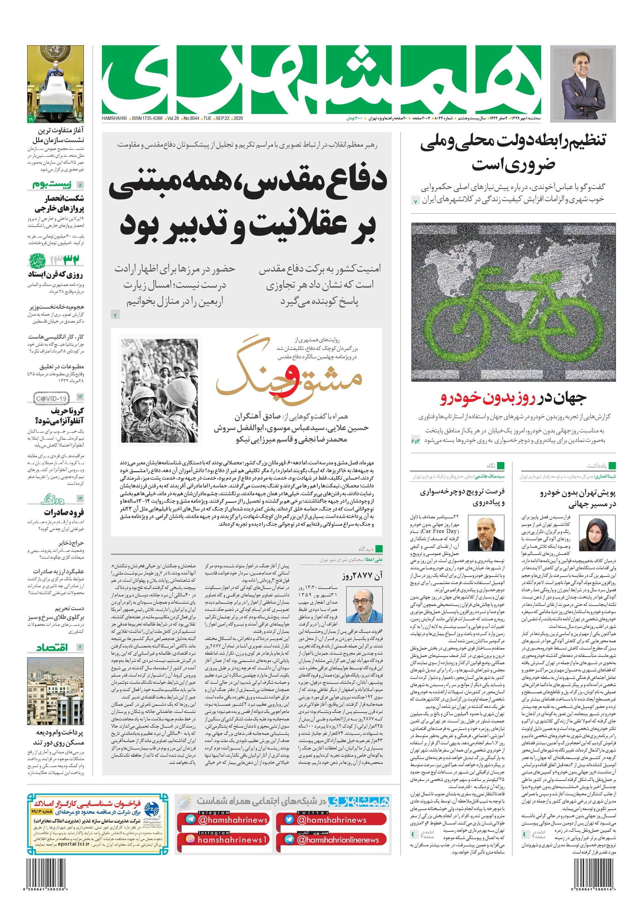 صفحه اول سه شنبه 1 مهر 1399