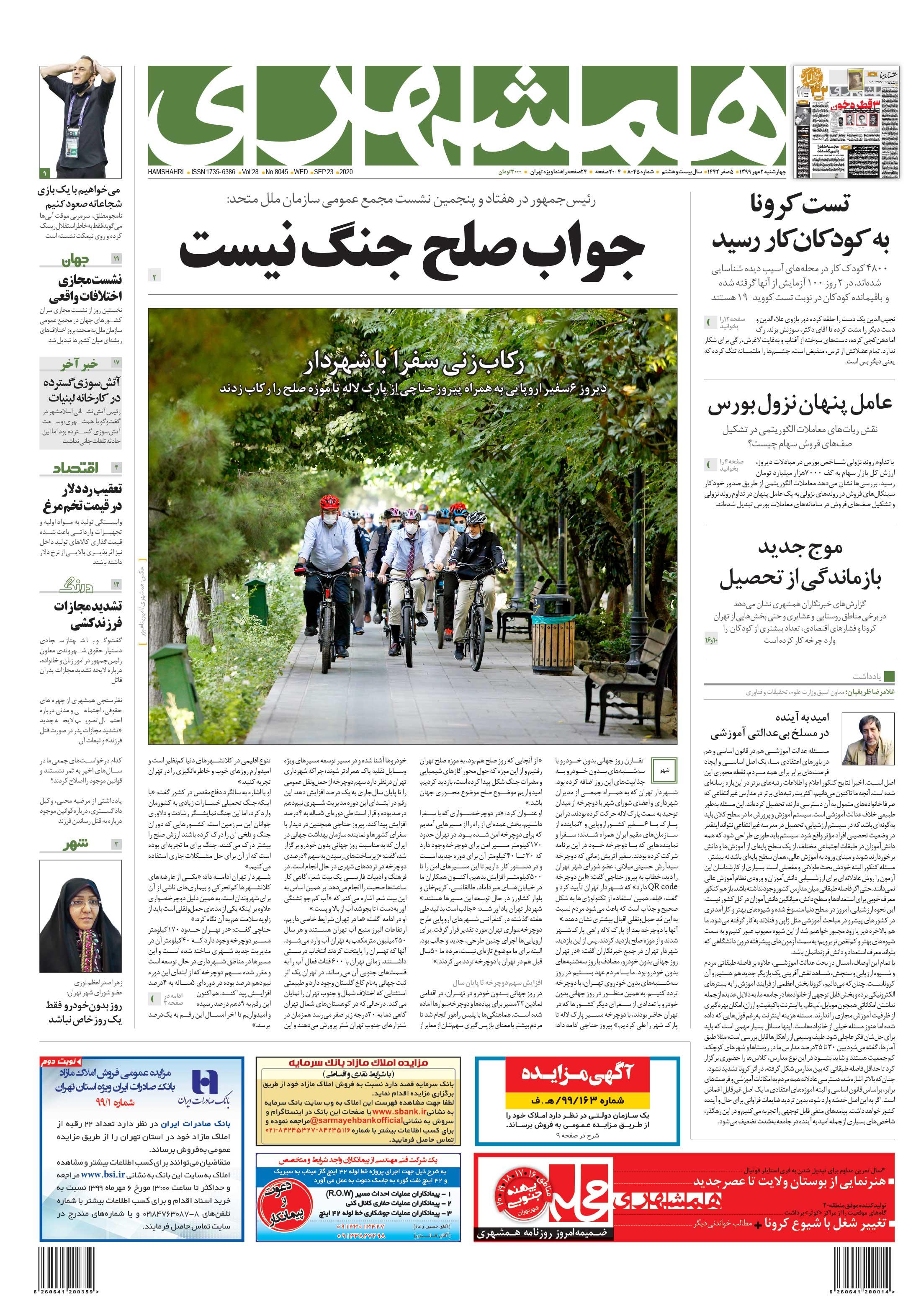 صفحه اول چهارشنبه 2 مهر 1399
