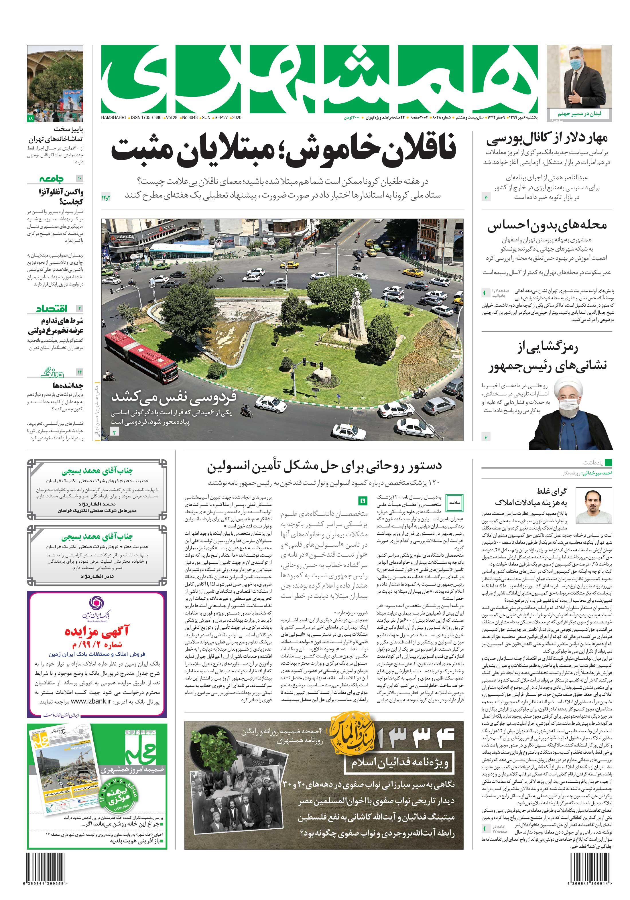 صفحه اول یکشنبه 6 مهر 1399
